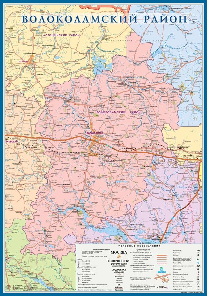Настенная карта Волоколамского района Московской области 0,7*1,0 м, ламинированная