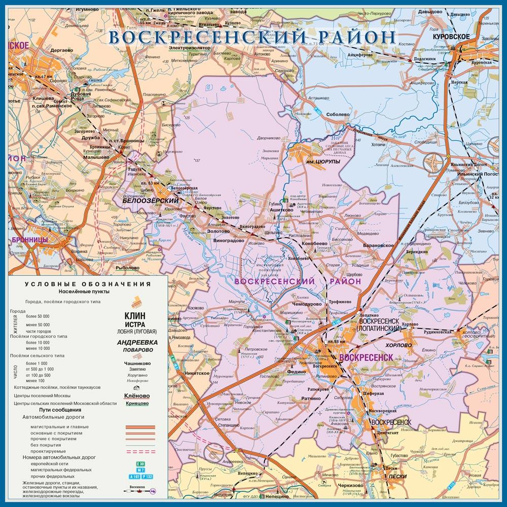 Настенная карта Воскресенского района Московской области 1,0*1,0м, ламинированная