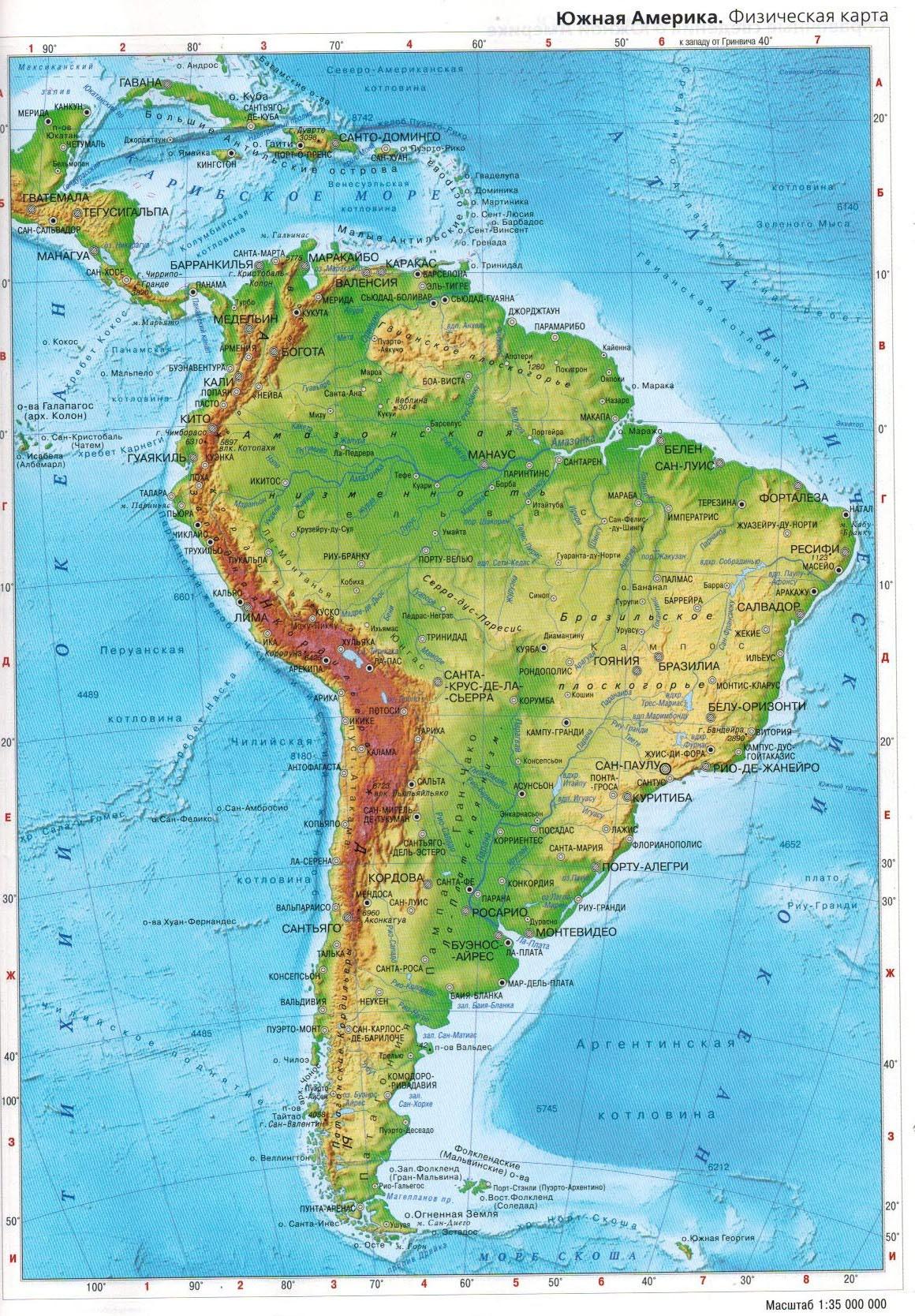 Настенная карта Южной Америки физическая, ламинированная, р-р 0,70*1,0 м