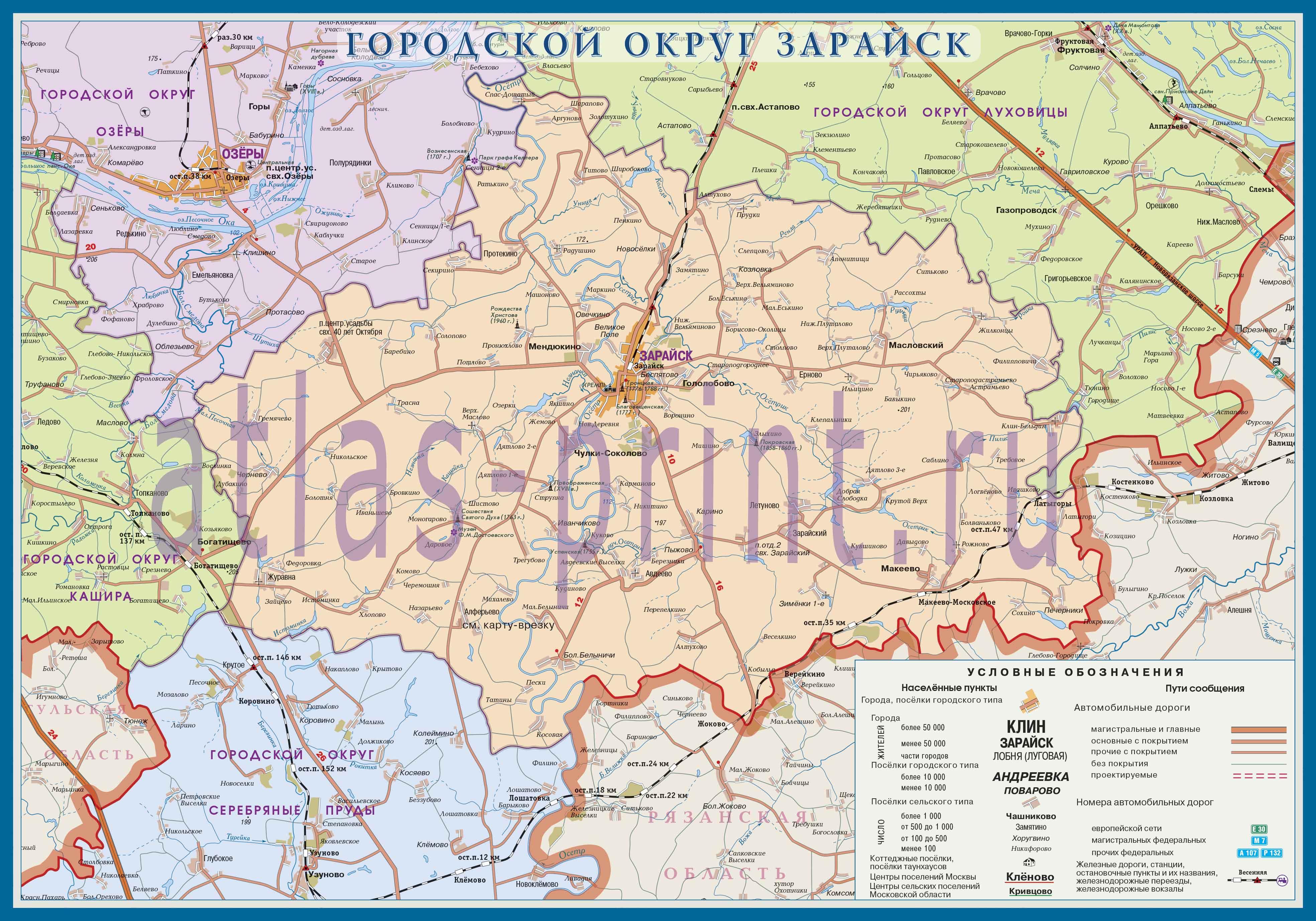 Настенная карта городского округа Зарайск (бывш. Зарайский район) Московской области 1,0*0,7 м