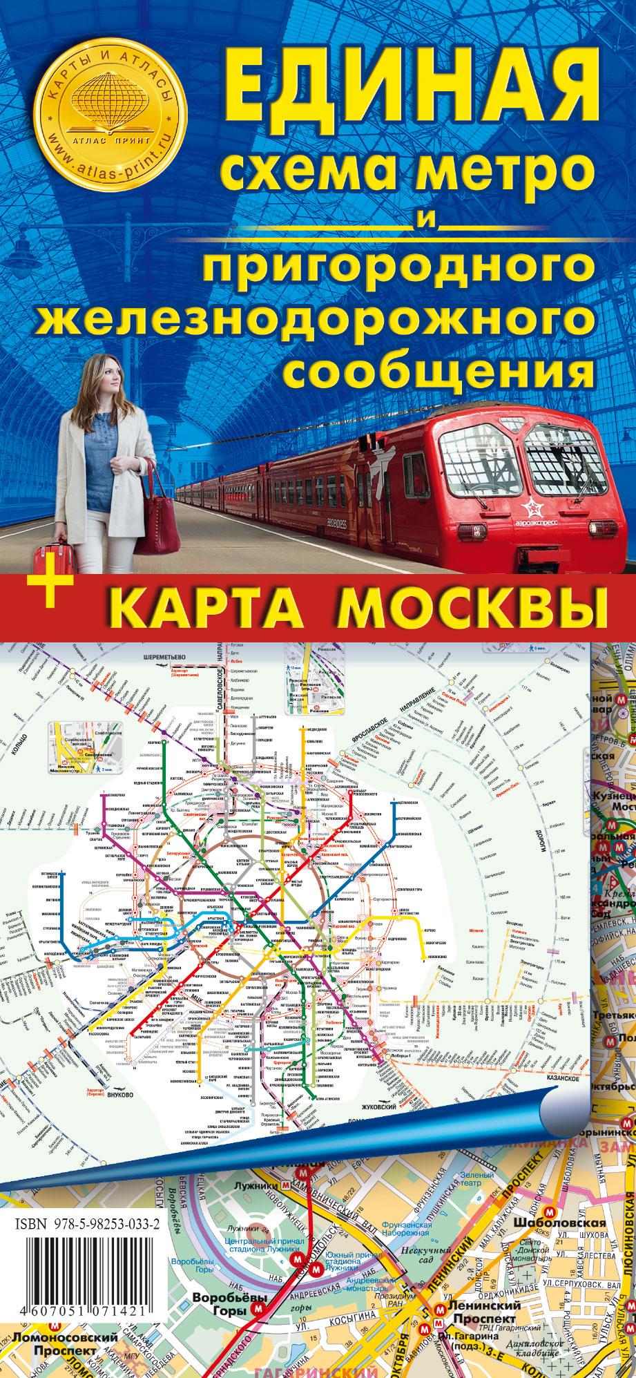 Единая схема метро и пригородного ж/д сообщения