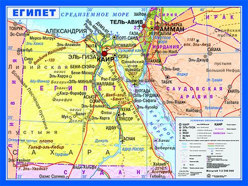 Настенная карта Египта политическая , ламинированная, р-р 1,0*0,75 м