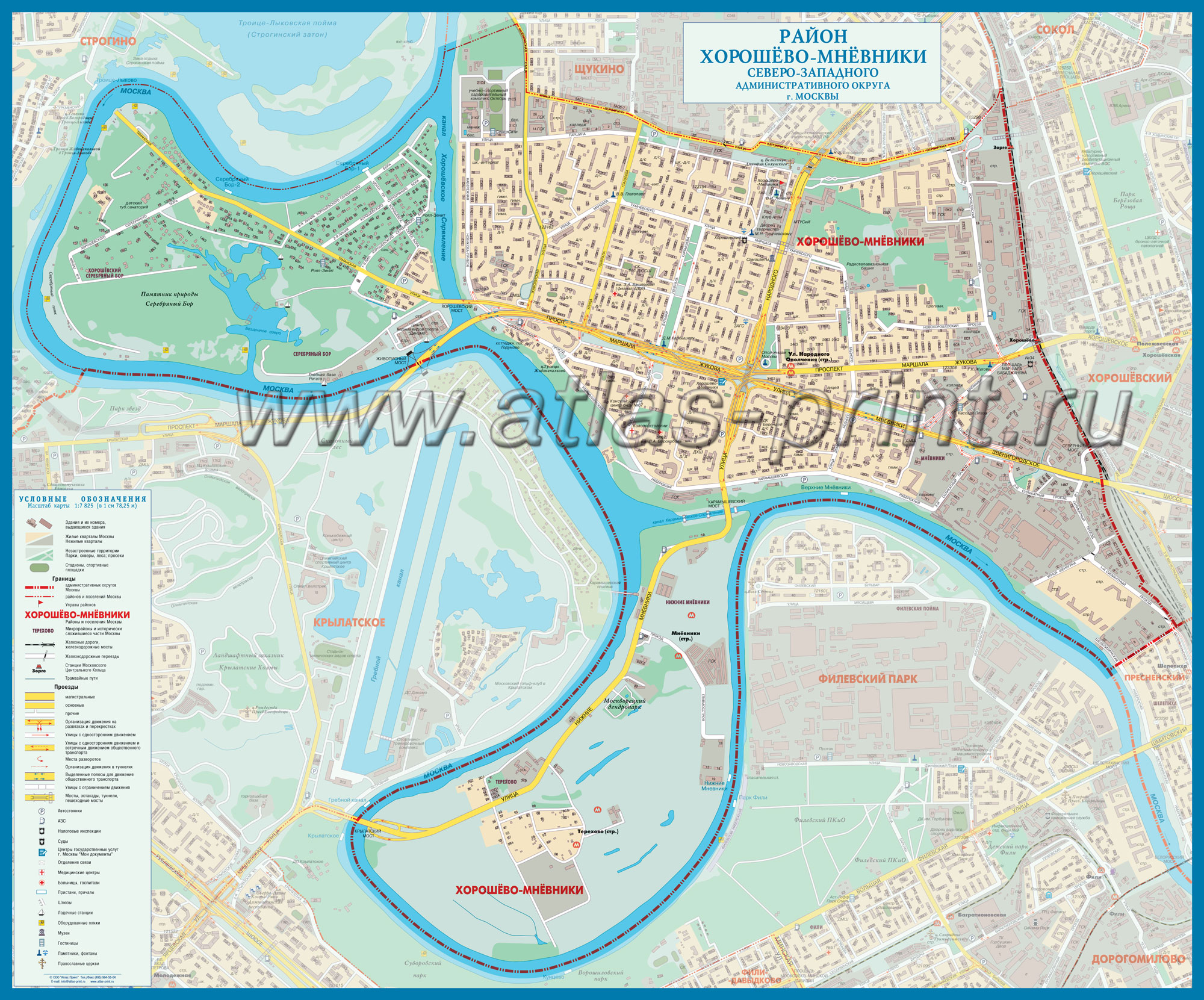 Настенная карта района Хорошёво-Мнёвники г.Москвы 1,00*0,83м, ламинированная