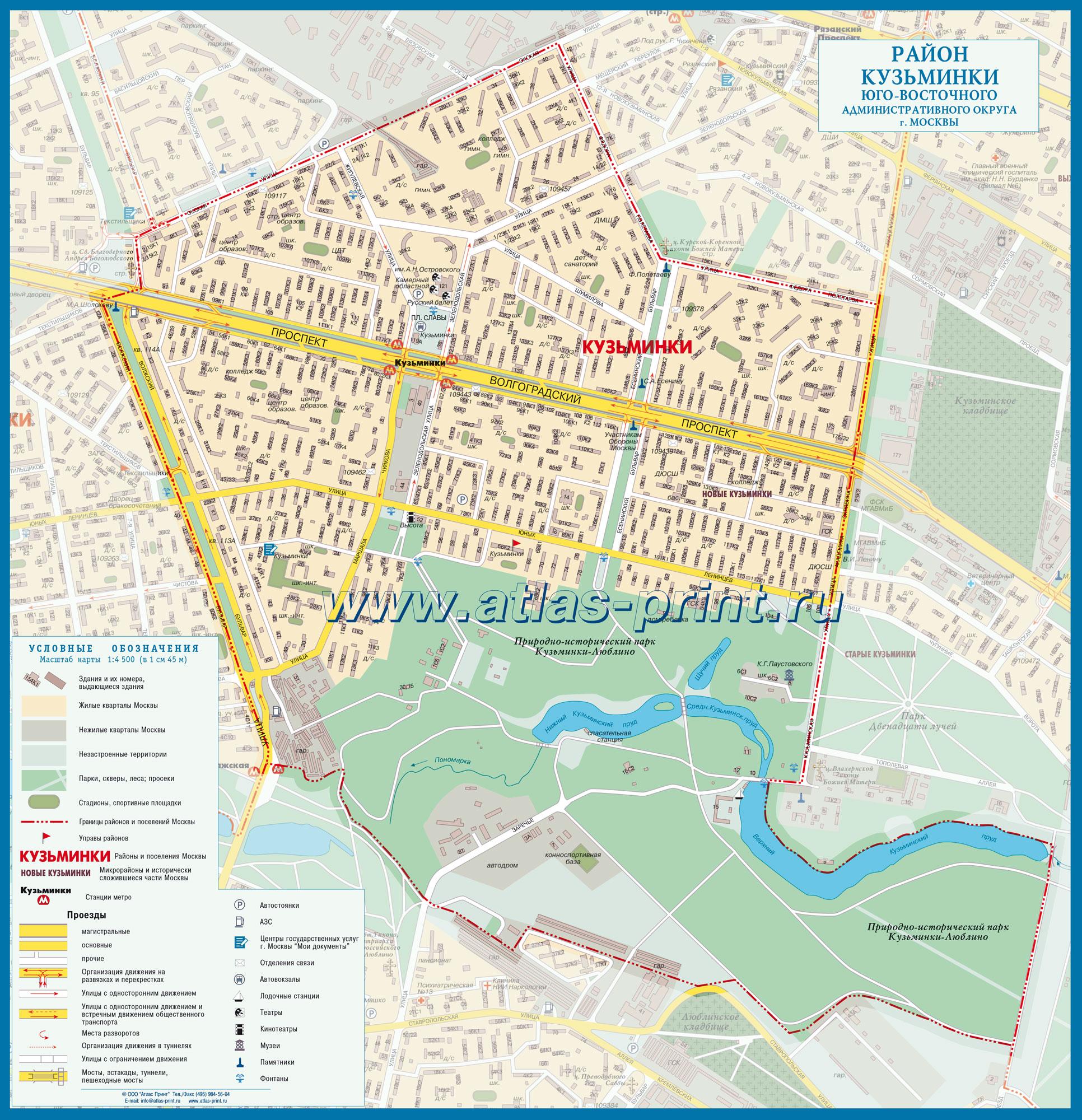 Настенная карта района КУЗЬМИНКИ (ЮВАО)  г. Москвы 0,97*1,00 м, ламинированная