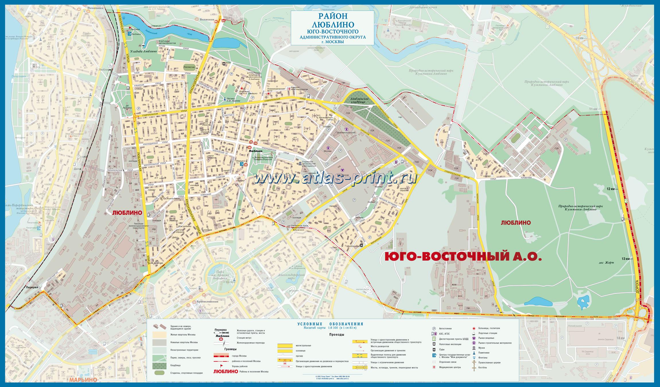 Настенная карта района ЛЮБЛИНО (ЮВАО)  г. Москвы 1,00*0,59 м, ламинированная