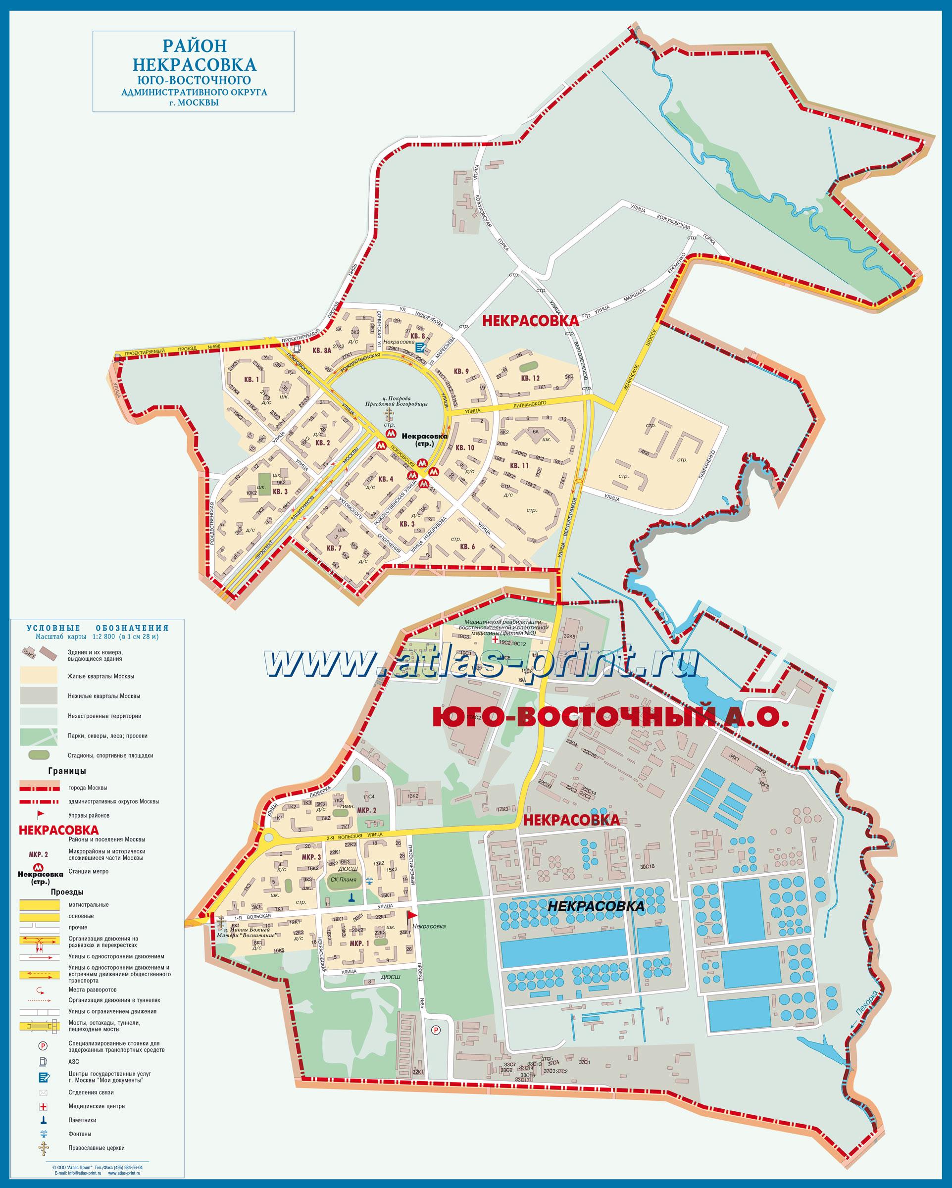 Настенная карта района НЕКРАСОВКА (ЮВАО)  г. Москвы 0,80*1,00 м, ламинированная