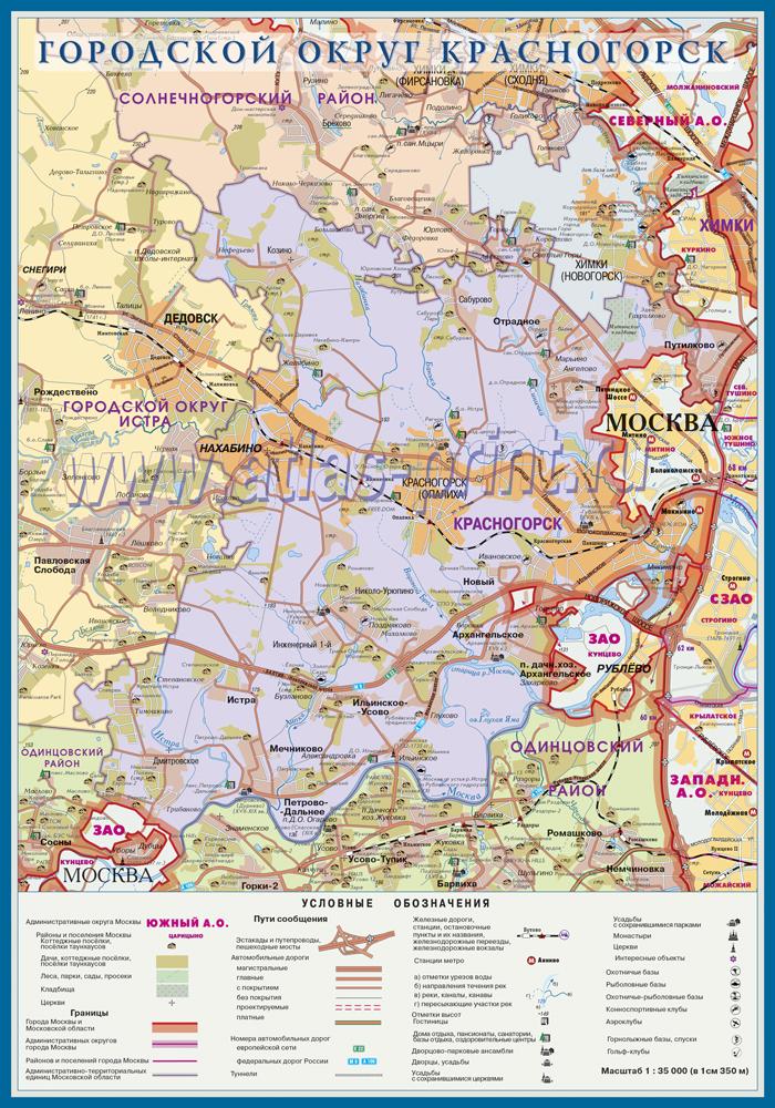 Настенная карта городского округа Красногорский (бывш. Красногорский район) Московской области 0,7*1,0 м, ламинированная