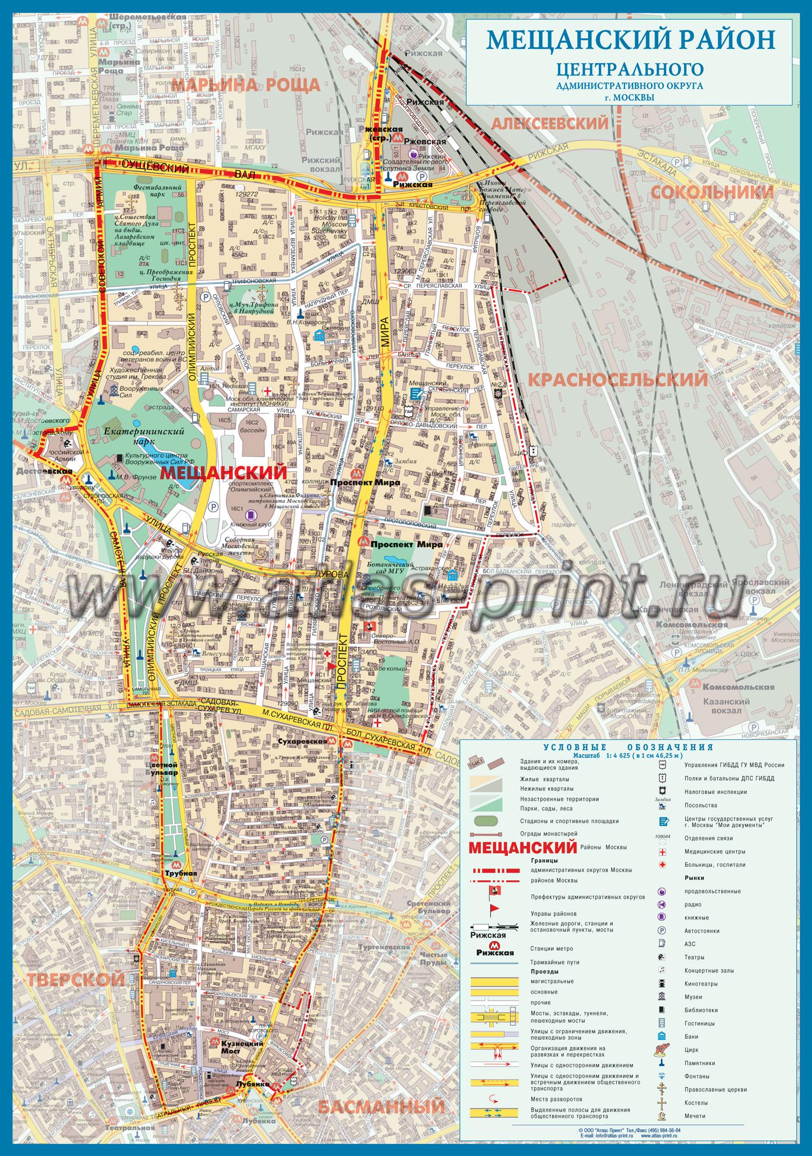 Настенная карта района Мещанский г.Москвы 0,70*1,00 м, ламинированная