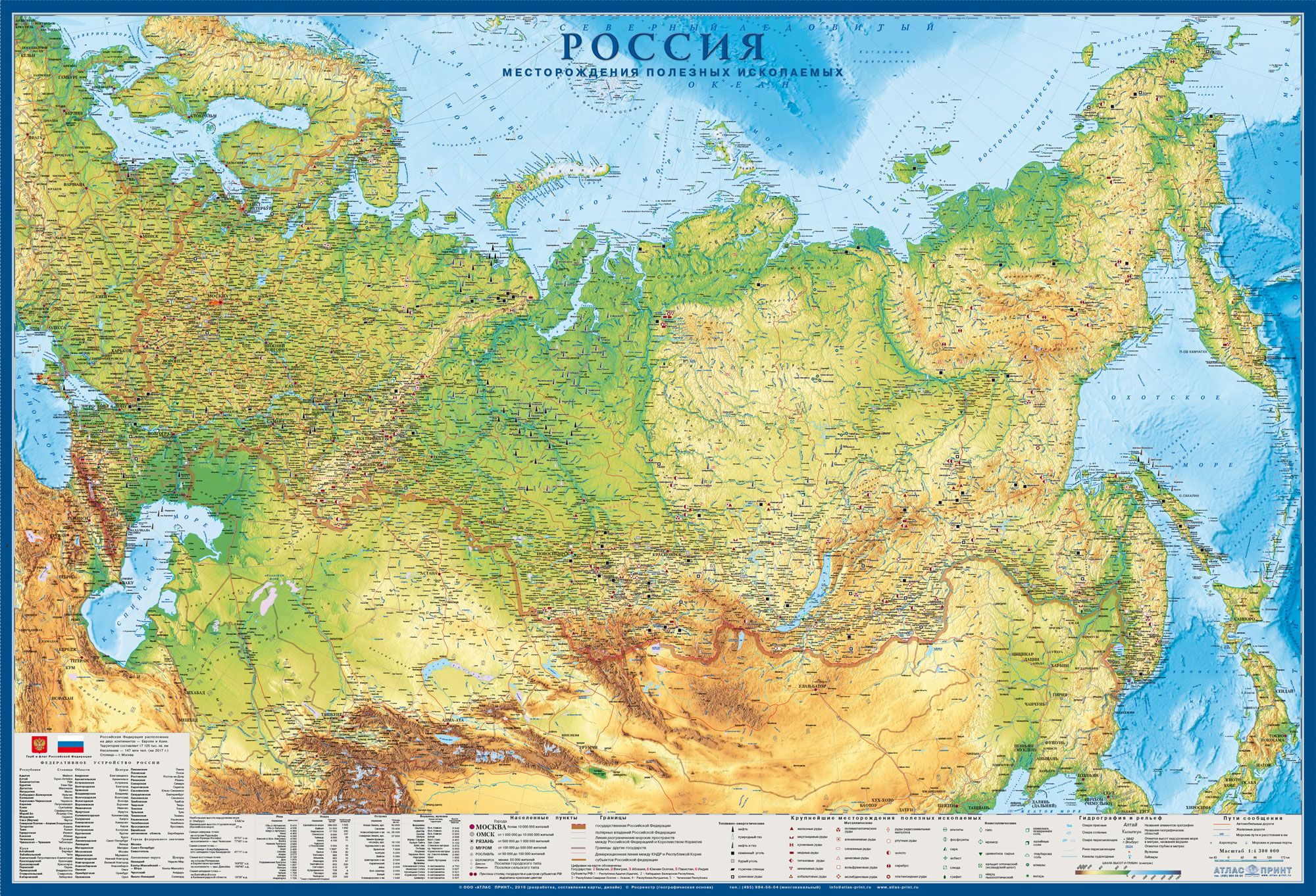 Настенная карта месторождений полезных ископаемых России 2,00*1,36 м, ламинированная
