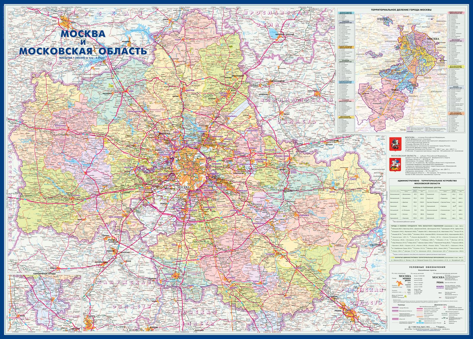 Настенная административная карта Москвы и Московской области 1,43*1,02м., ламинированная