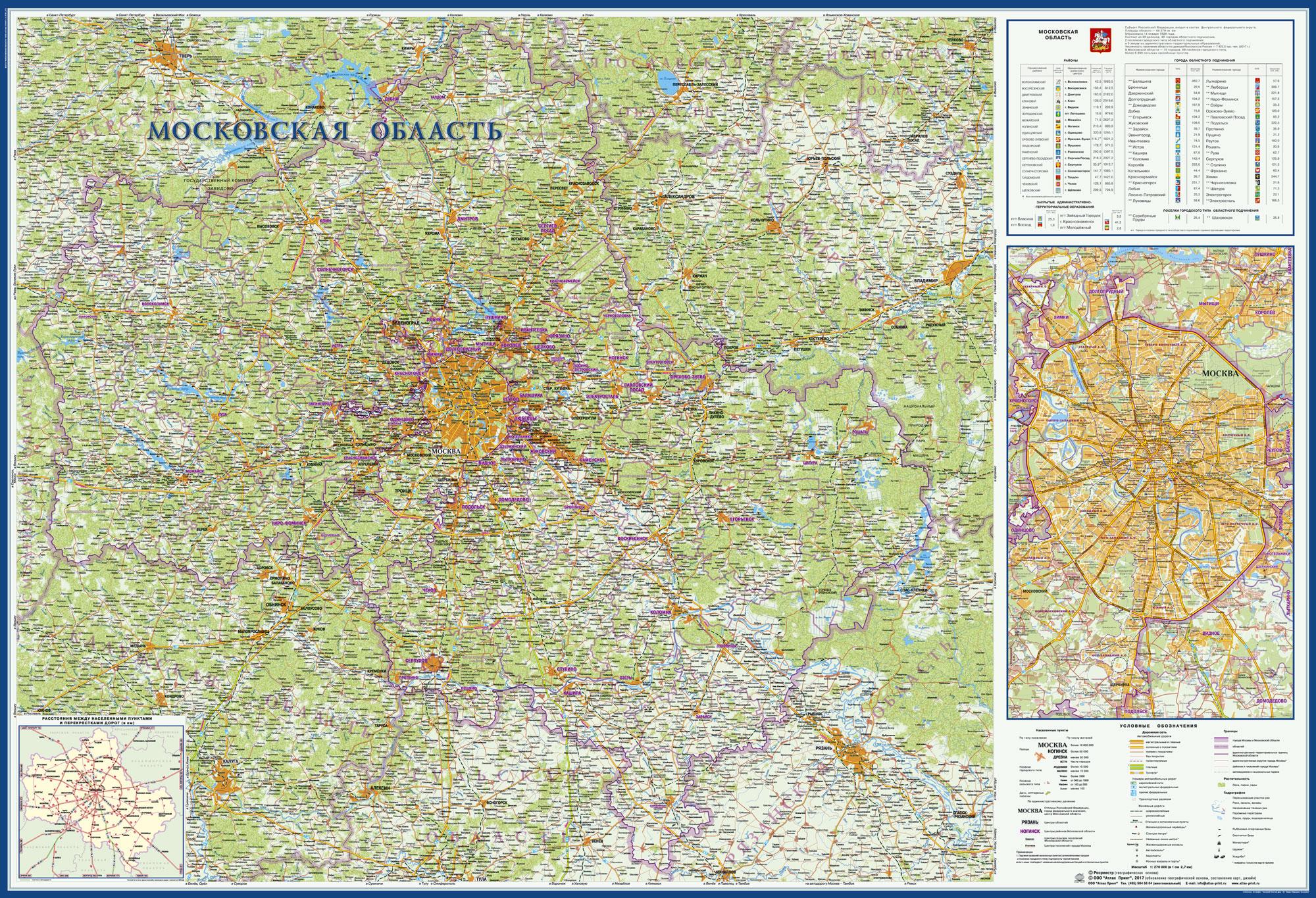 Настенная географическая карта Московской области 1,57*1,07 м