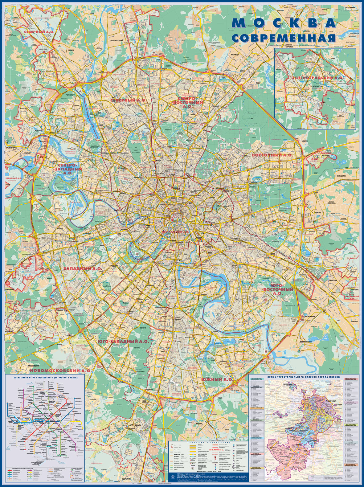 Настенная карта Москвы *Москва современная*  размер 1,18х1,58 м