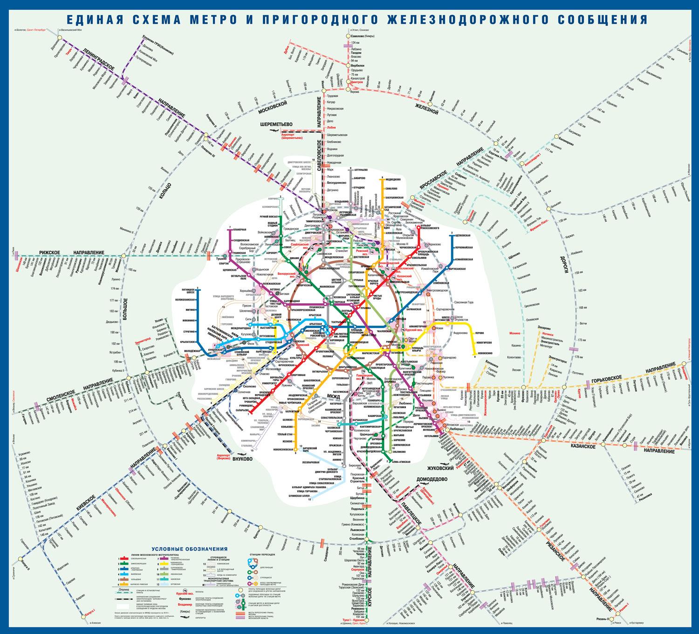 Настенная карта *Единая схема метро и пригородного ж/д сообщения*  размер 1,50х1,36 м