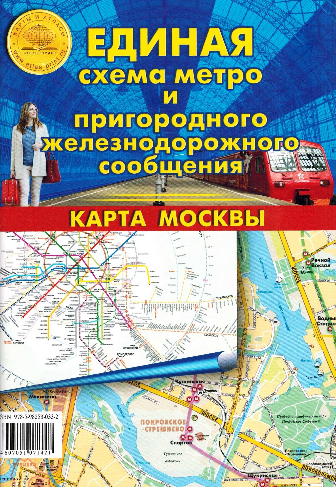 Схема метрополитена и московского центрального кольца фото 740