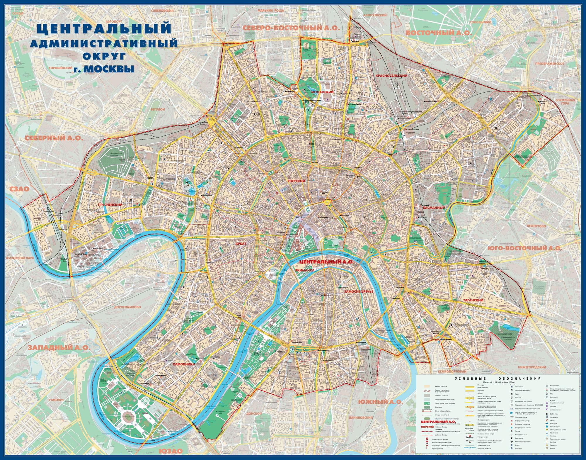 Настенная карта ЦАО Москвы 1,50 х 1,18 м. ламинированная. Выполняется на заказ