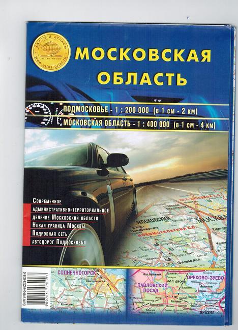 Складная карта Московской области