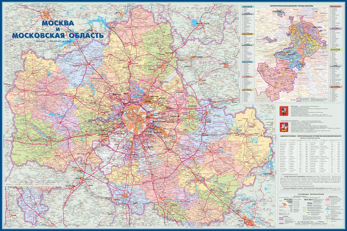 Купить! Настенная административная карта Москвы и Московской области 1,18х0,79 м.