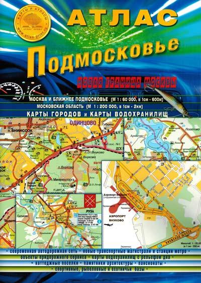 Новый выпуск атласа Московской области с картами водохранилищ