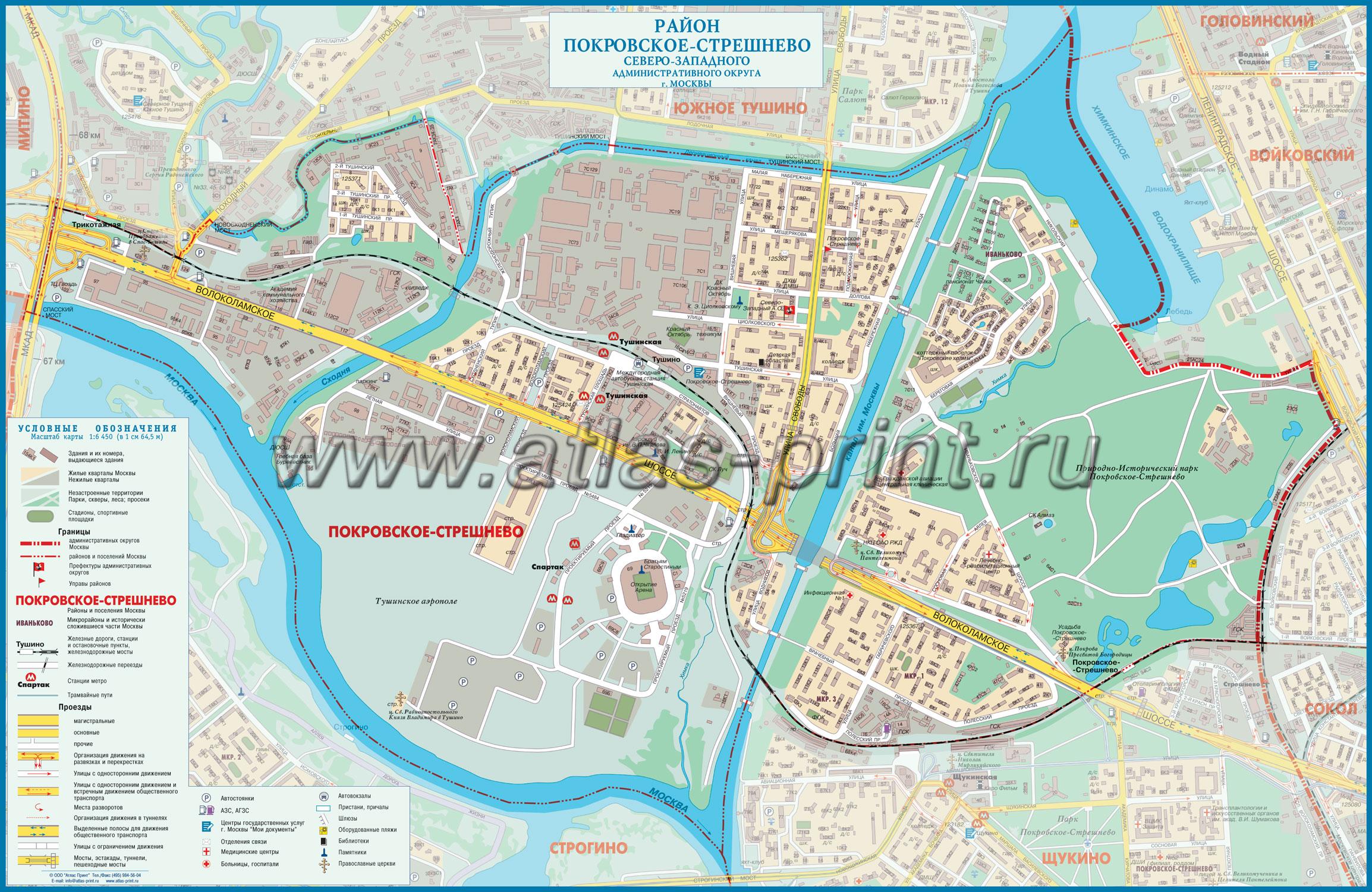 Настенная карта района Покровское-Стрешнево г.Москвы 1,00*0,65м, ламинированная