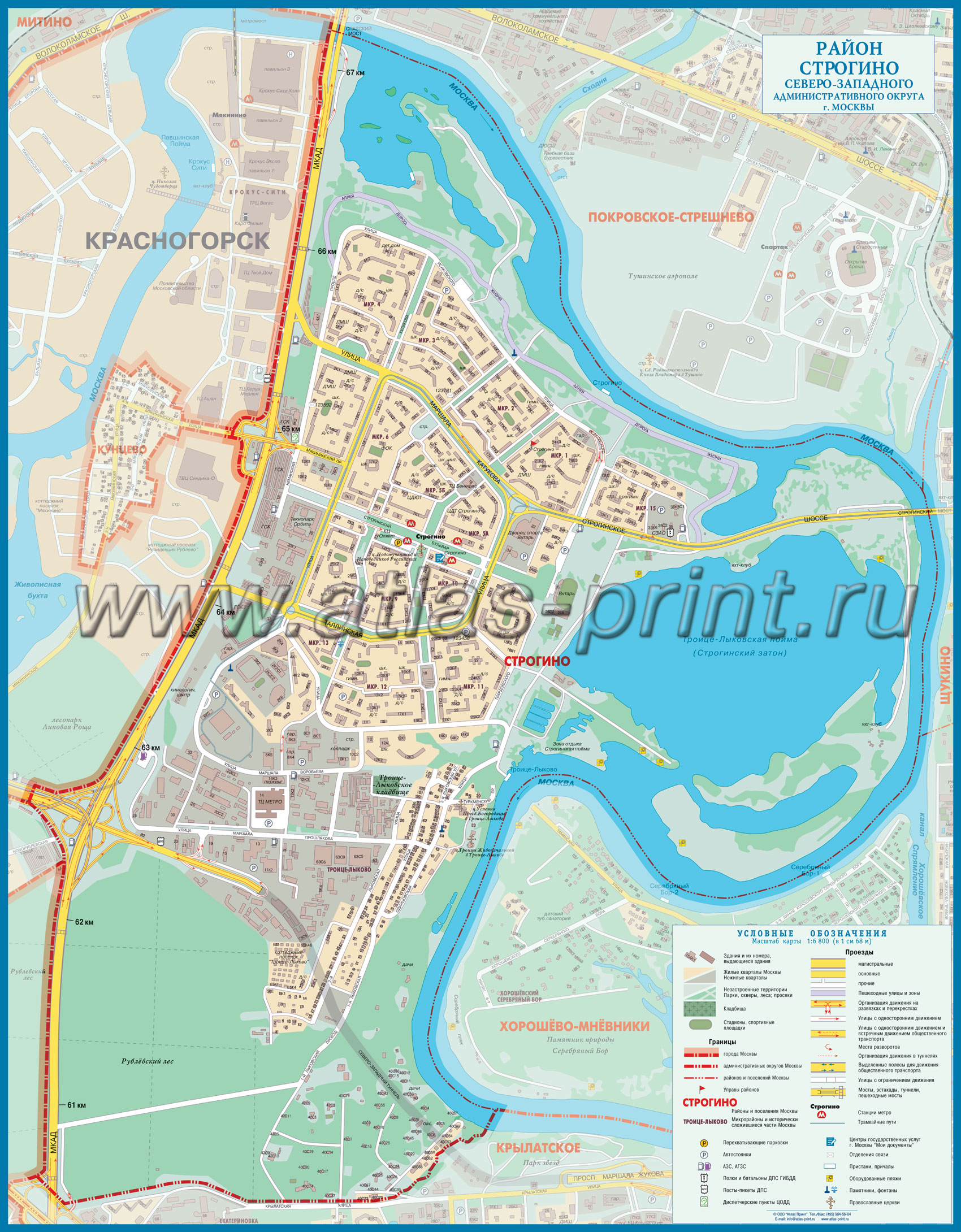 Настенная карта района Строгино г. Москвы 0,78*1,00 м, ламинированная
