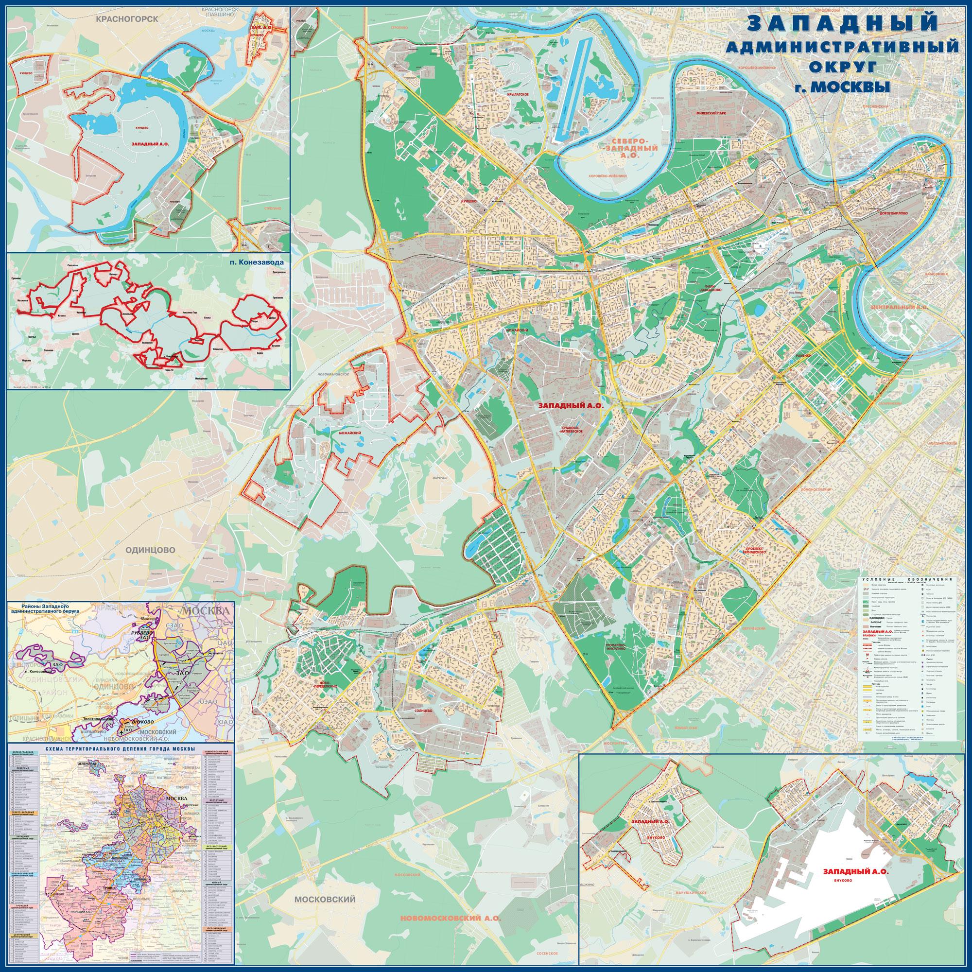 Настенная карта Западного административного округа Москвы. ЗАО размер 1,50х1,50 м. выполняется на заказ
