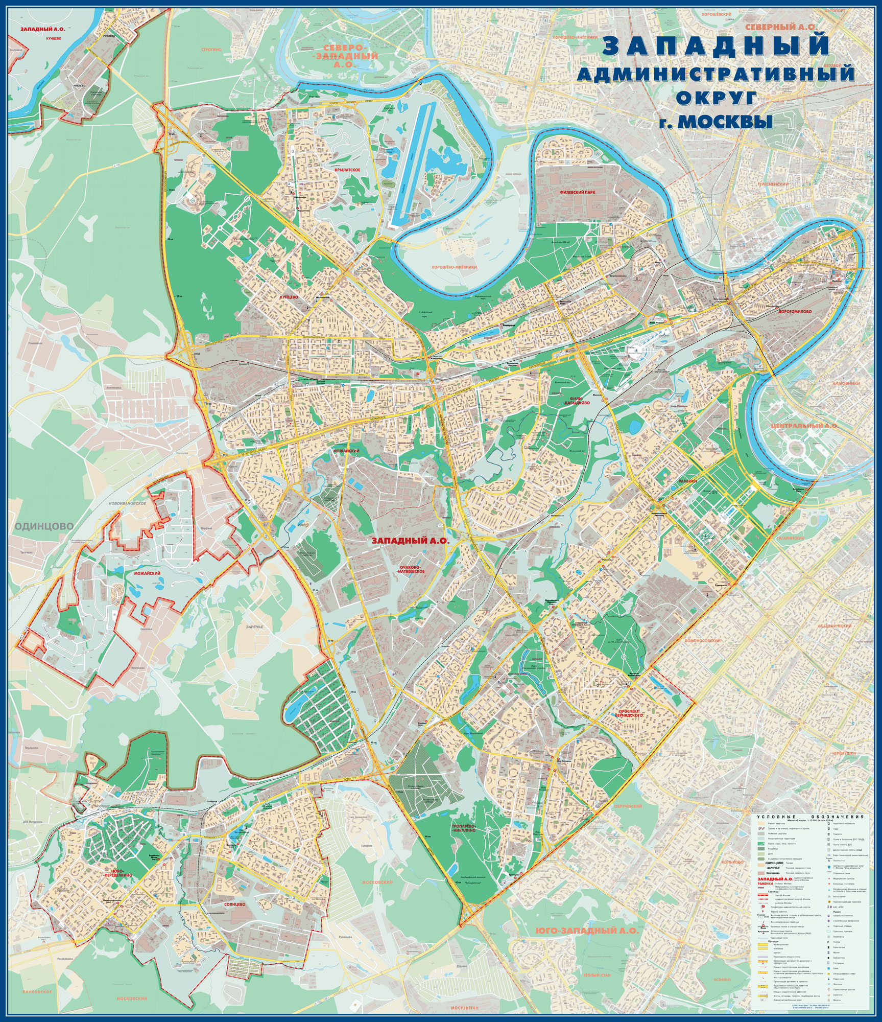 Настенная карта Западного административного округа Москвы. ЗАО размер 1,30х1,50 м. выполняется на заказ