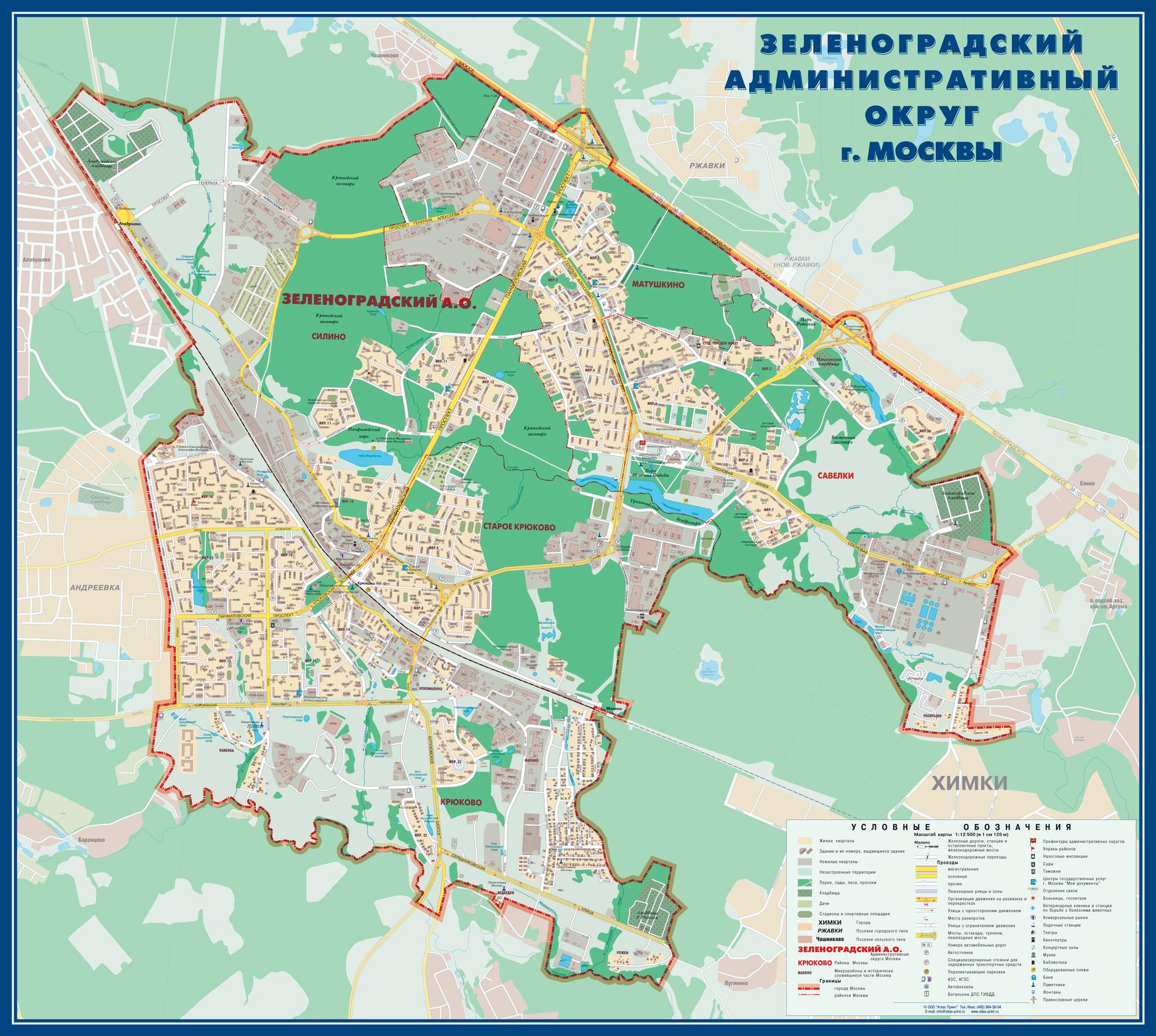 Настенная карта Зеленоградского административного округа Москвы. ЗелАО (г. Зеленоград) ламинированная  размер 1,12*1,00 м, выполняется на заказ