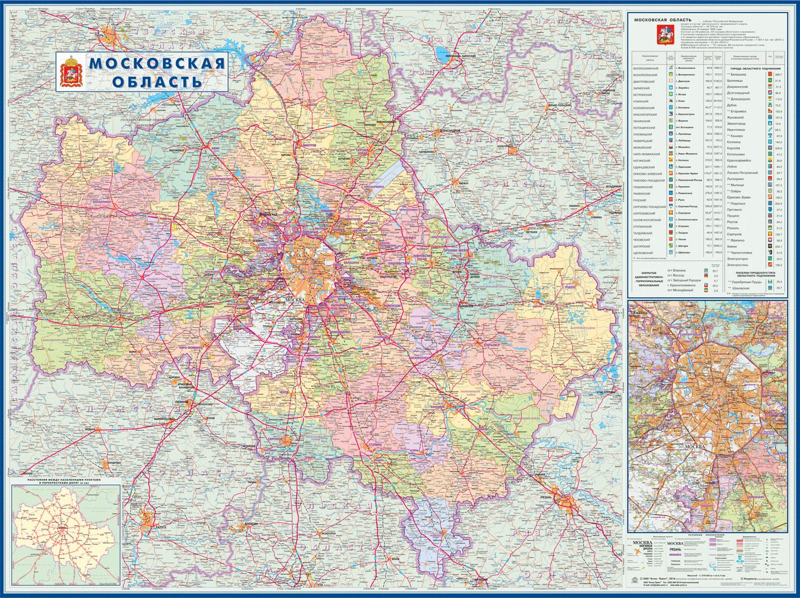 Купить! Настенная административная карта Московской области