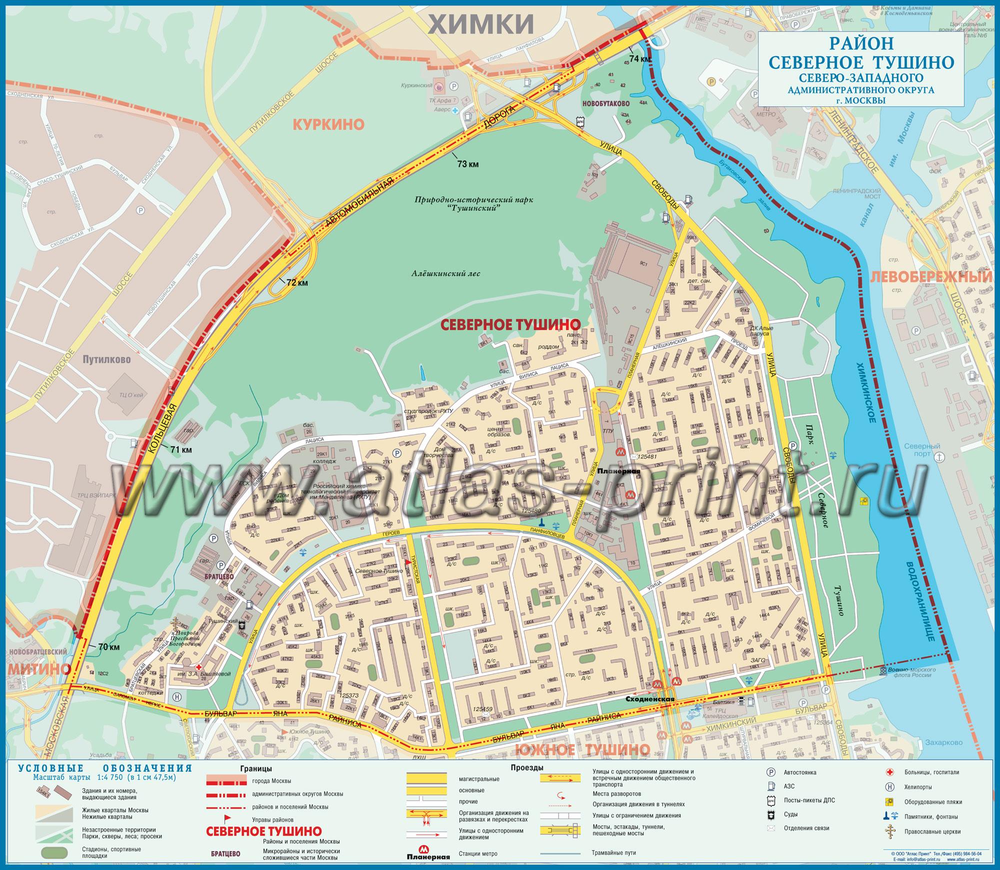 Настенная карта района Северное Тушино г.Москвы 1,00*0,87м, ламинированная