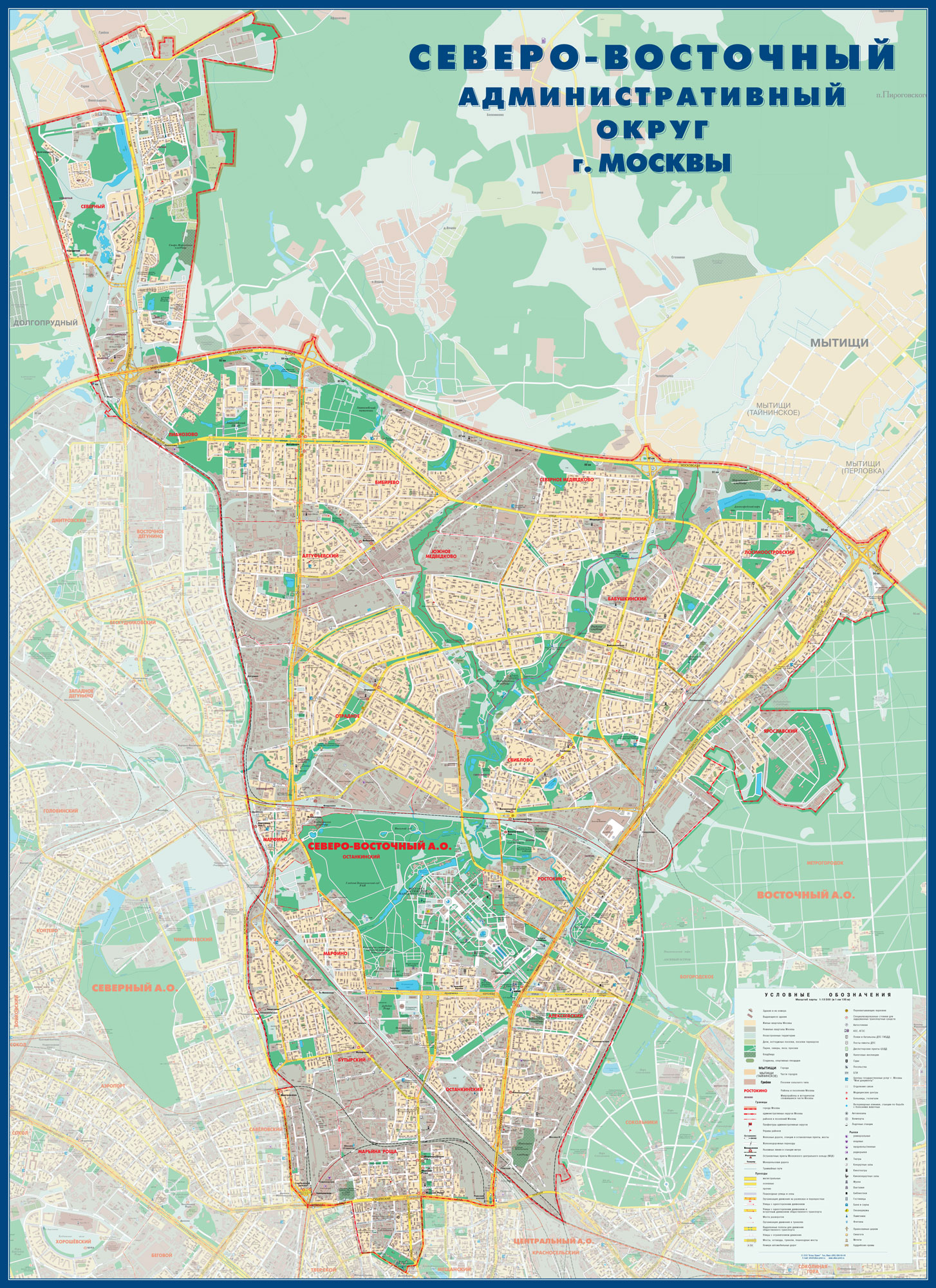 Настенная карта Северо-Восточного административного округа Москвы. СВАО  размер 1,16х1,60 м. выполняется  на заказ