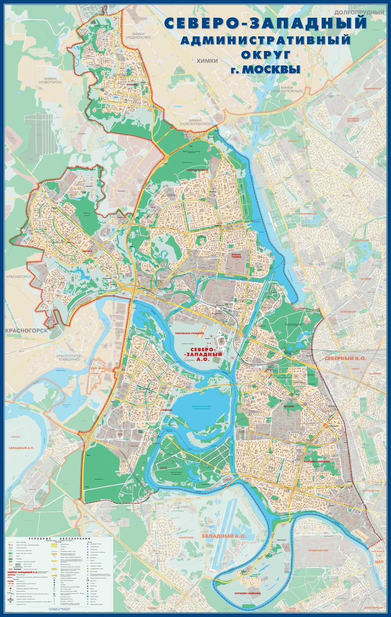 Настенная карта Северо-Западного административного округа Москвы. СЗАО размер 1,00х1,61 м. выполняется на заказ