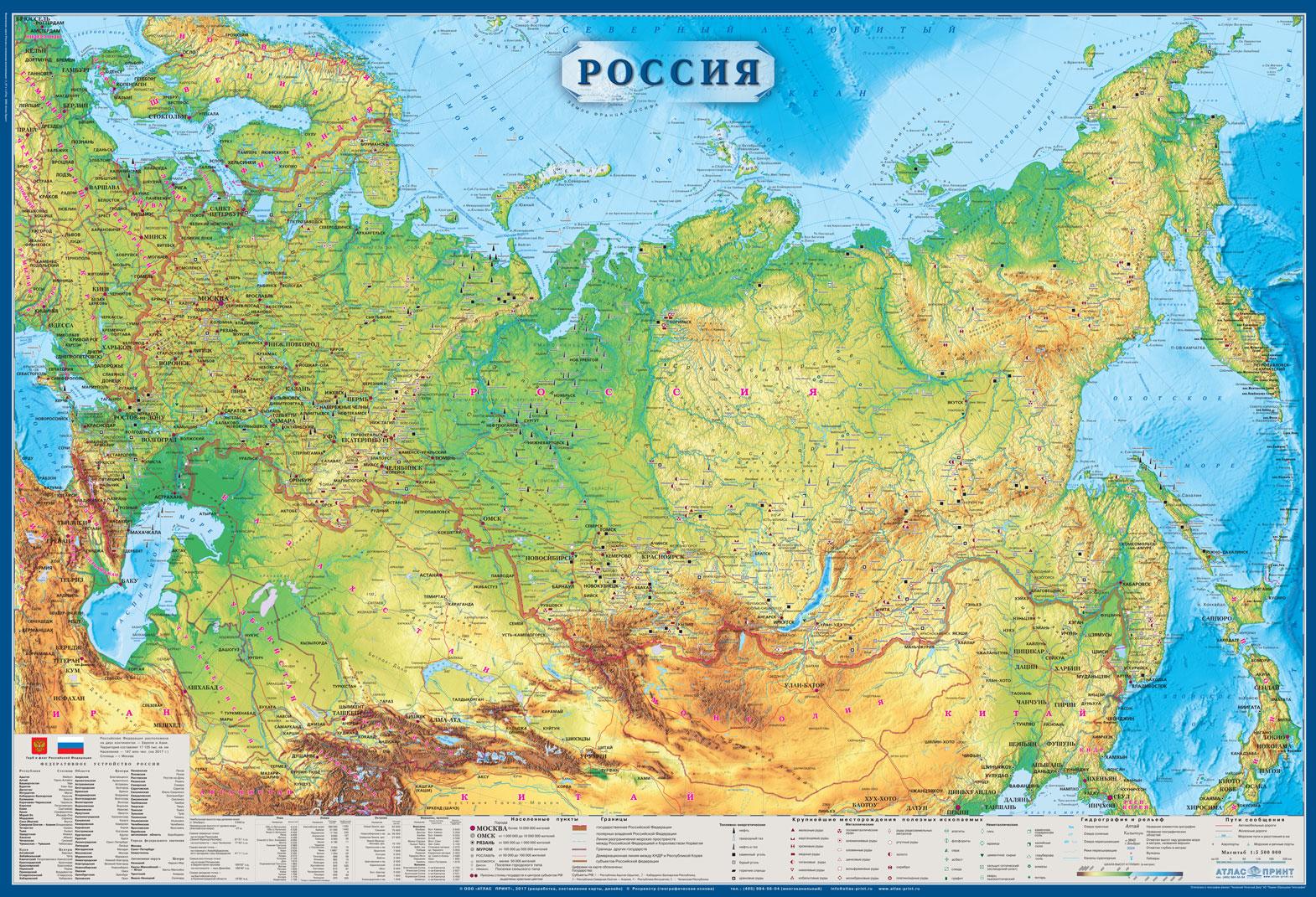 Настенная физическая карта России с полезными ископаемыми 1,57х1,07 м