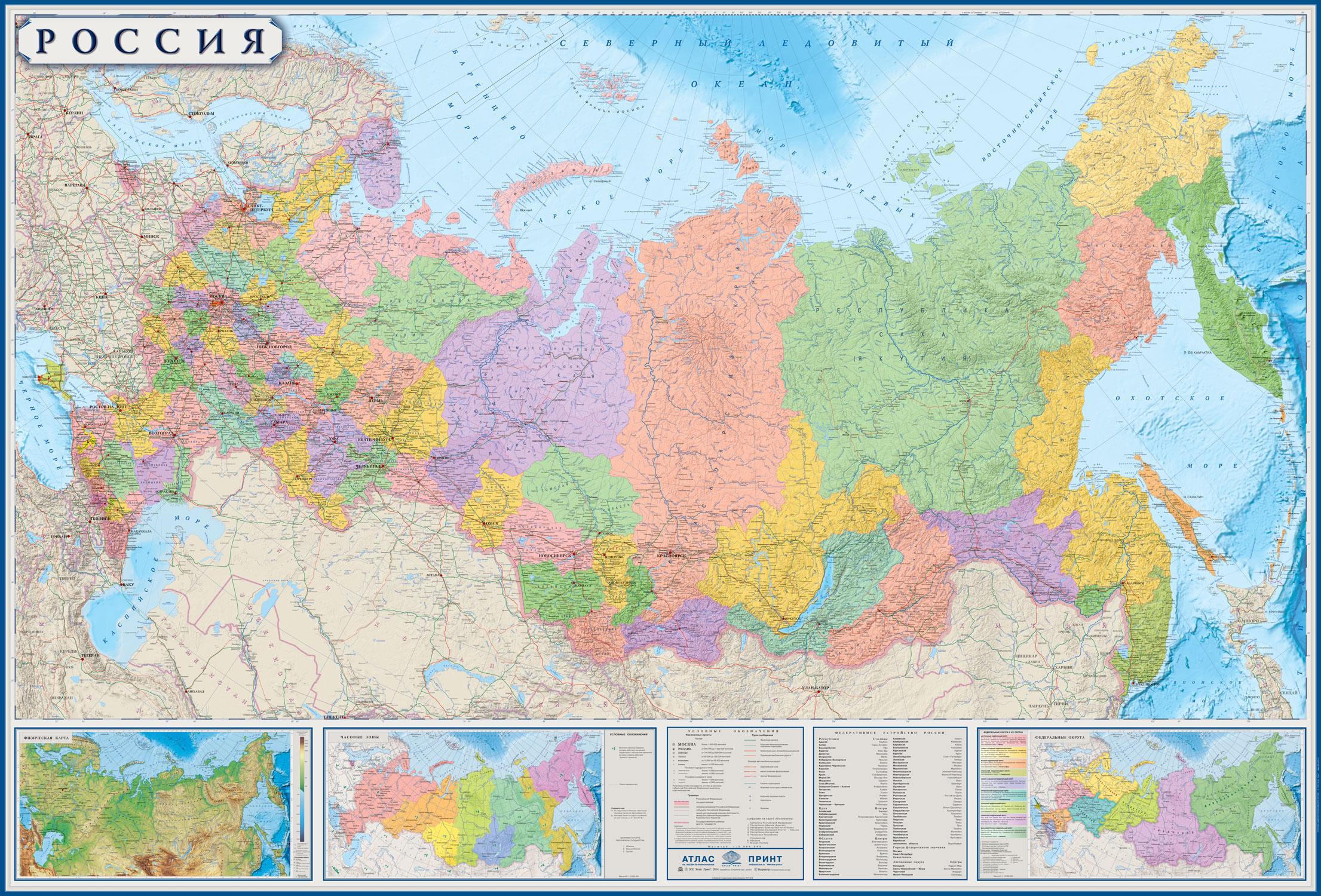 Большая настенная карта России (политико-административная)