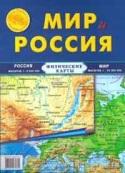 Складная физическая карта России и Мира