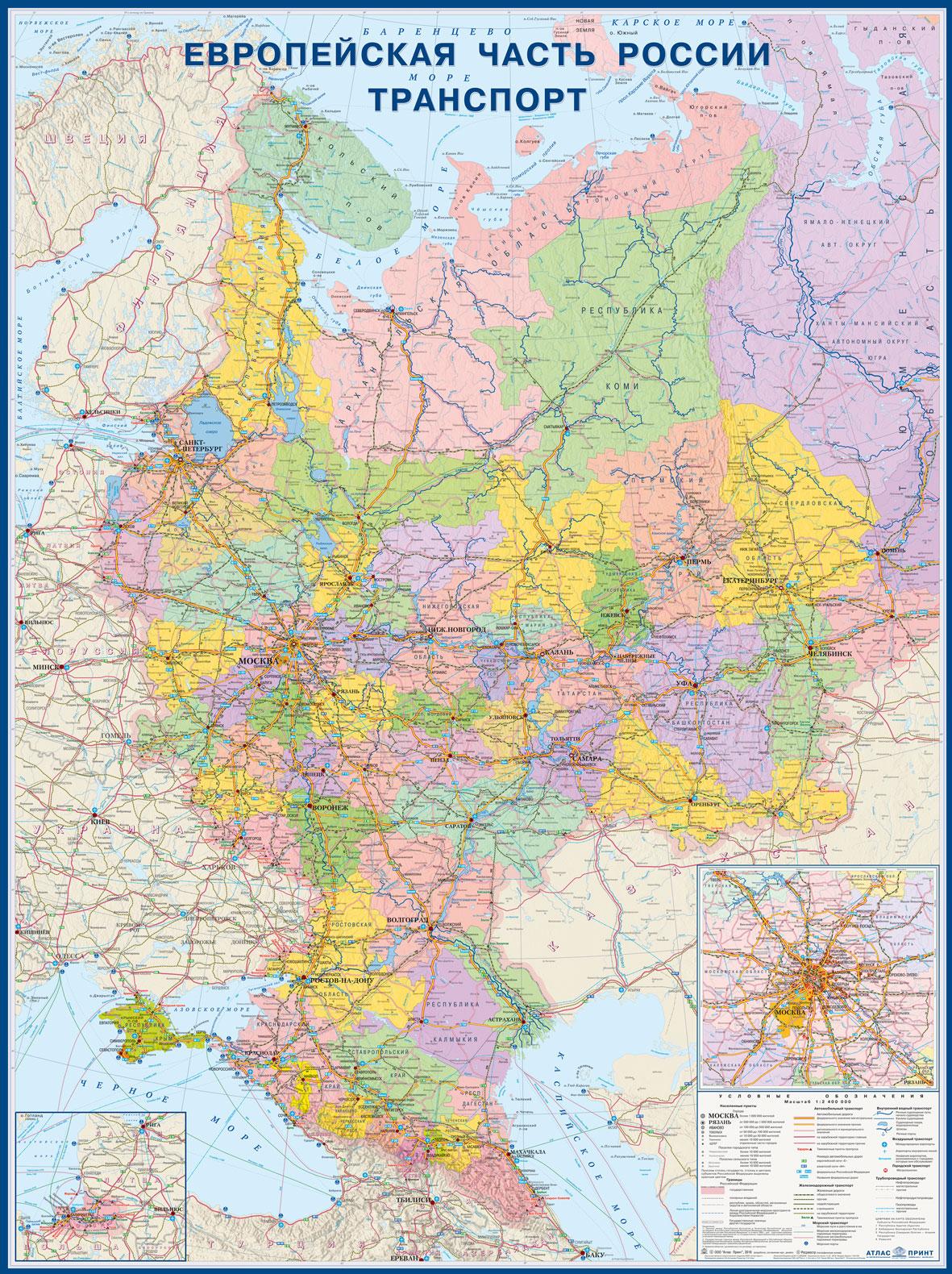 Настенная карта Европейской части России транспортная 1,18*1,58 м