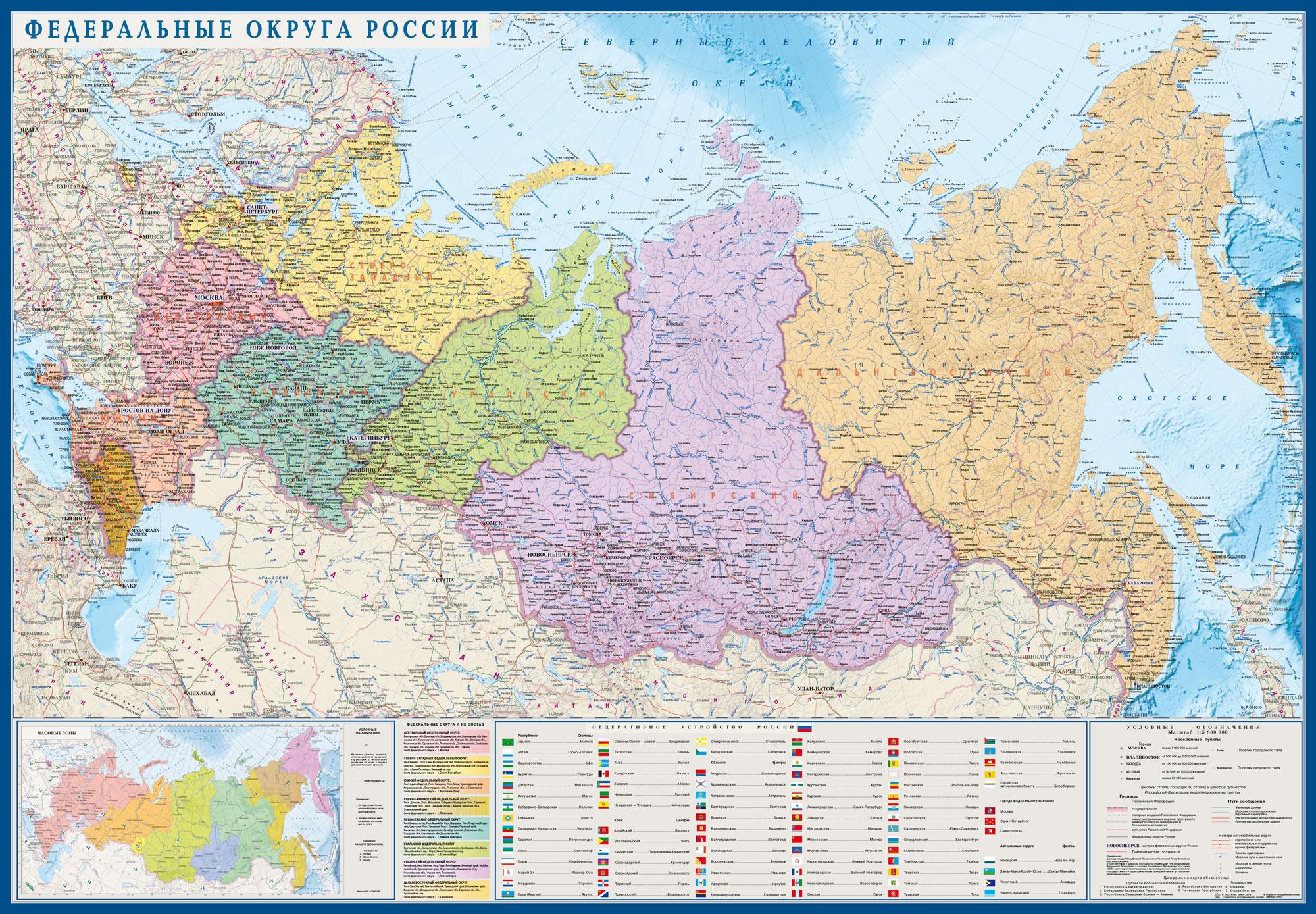 Настенная карта федеральных округов России 1,50х1,04 м