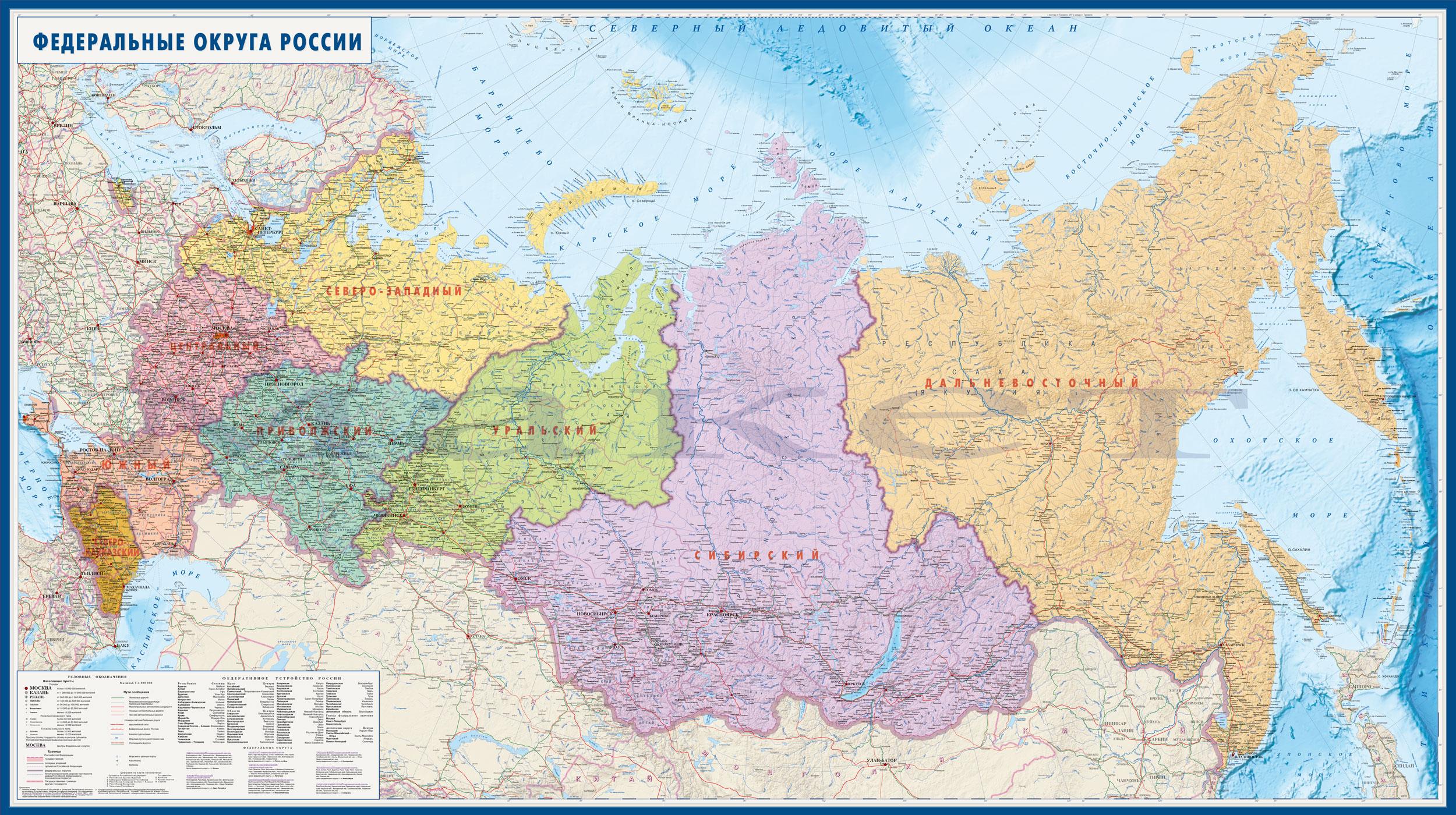 Настенная карта федеральных округов России 2,5х1,4 м