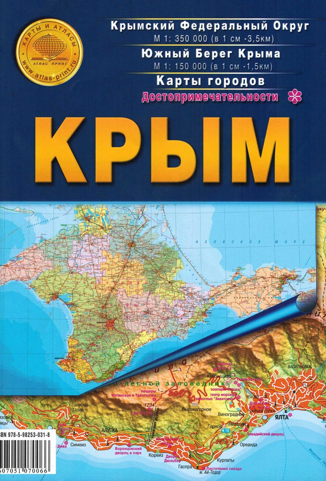 Купить! Складная карта Крыма