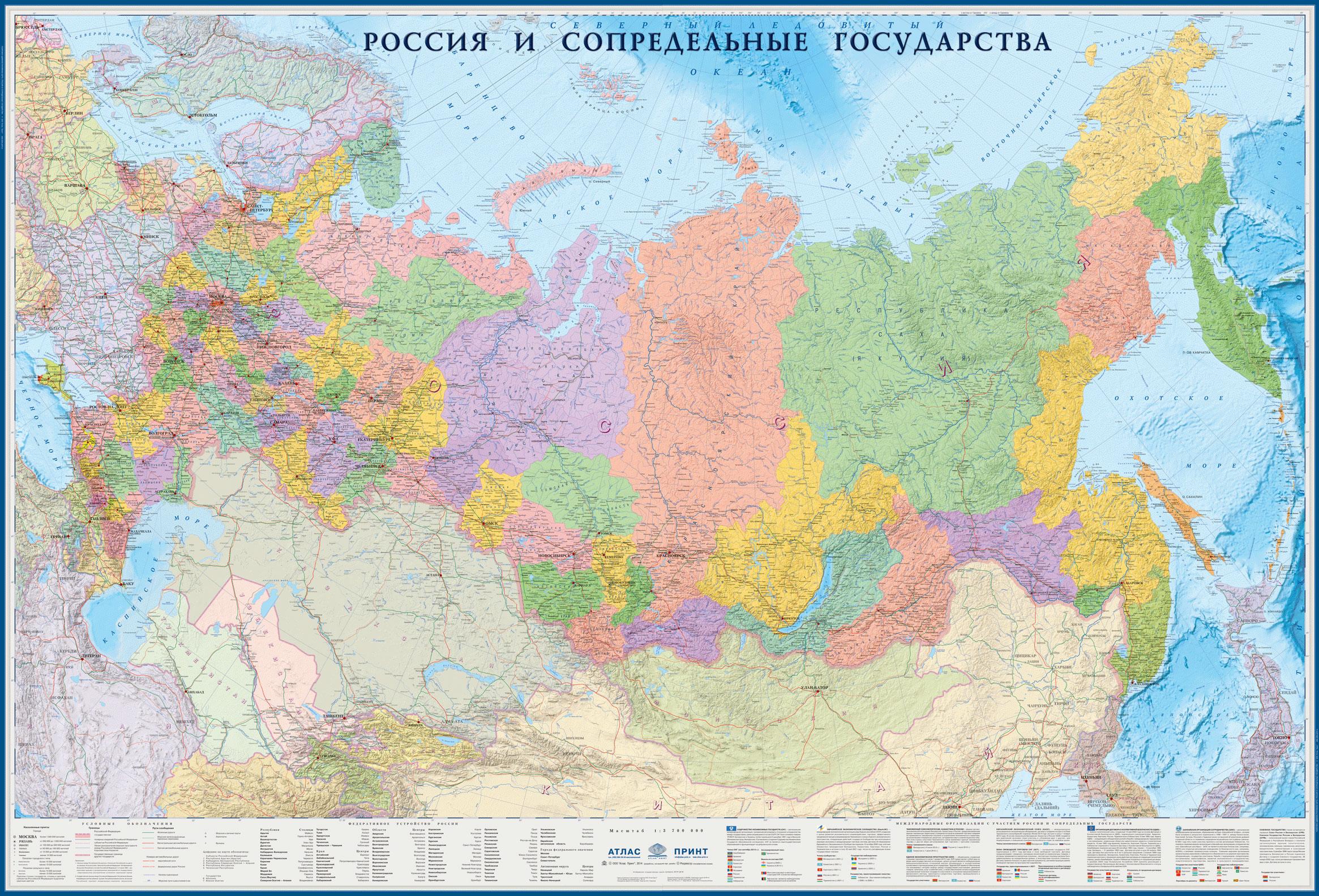 Большая настенная карта России, СНГ, ШОС, ЕАЭС, ОДКБ (политико-административная) 2,33*1,58 м