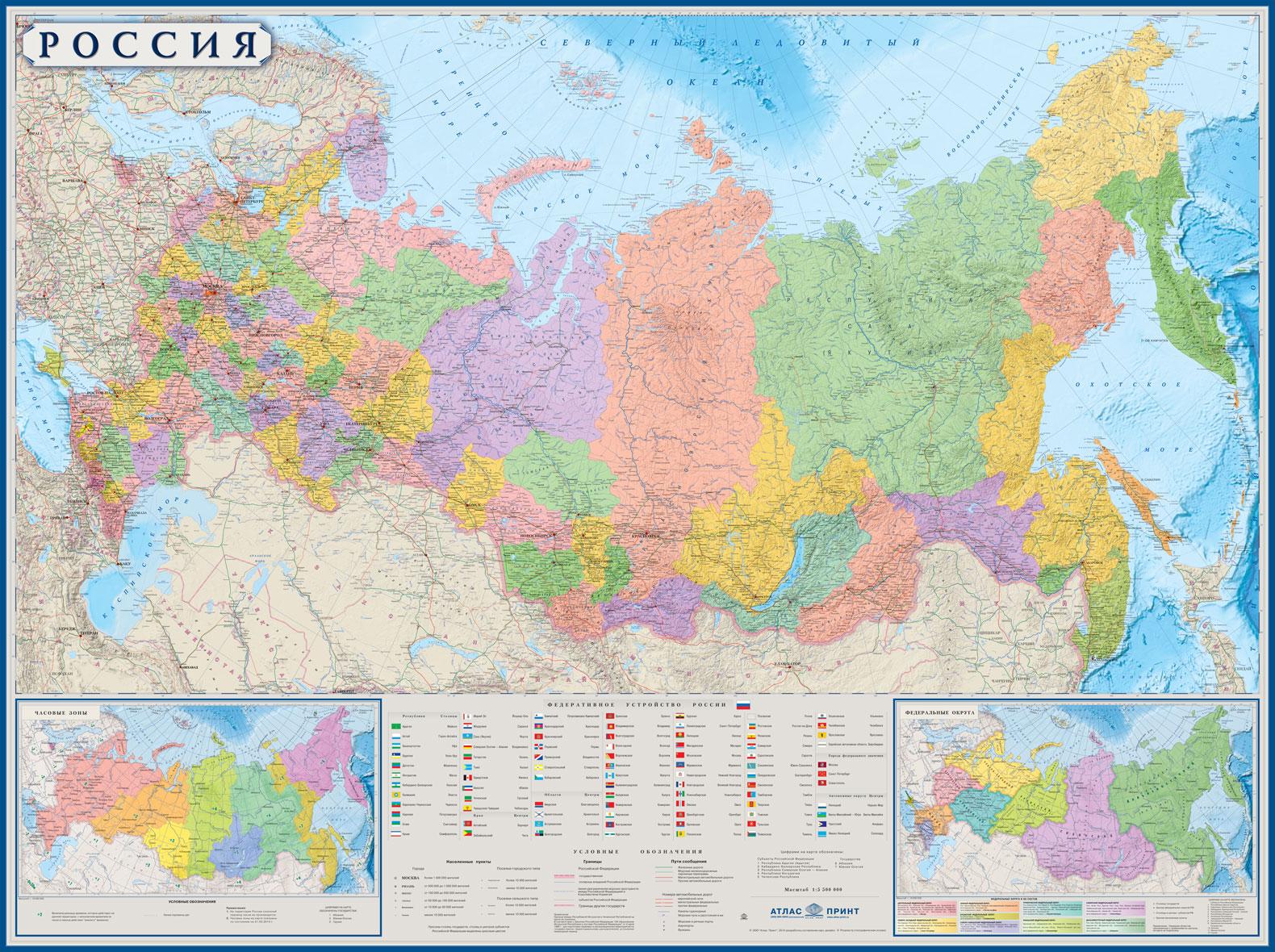 Настенная карта России (политико-административная) 1,58х1,18 м