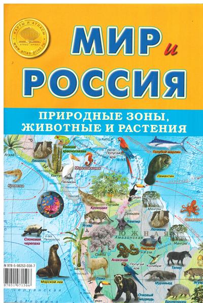 """Складная карта """"Мир и Россия. Природные зоны, животные и растения"""""""