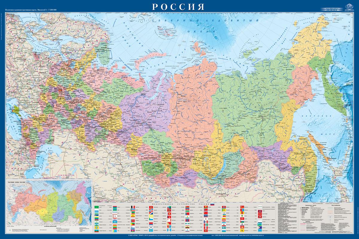 Настенная карта России (политико-административная)