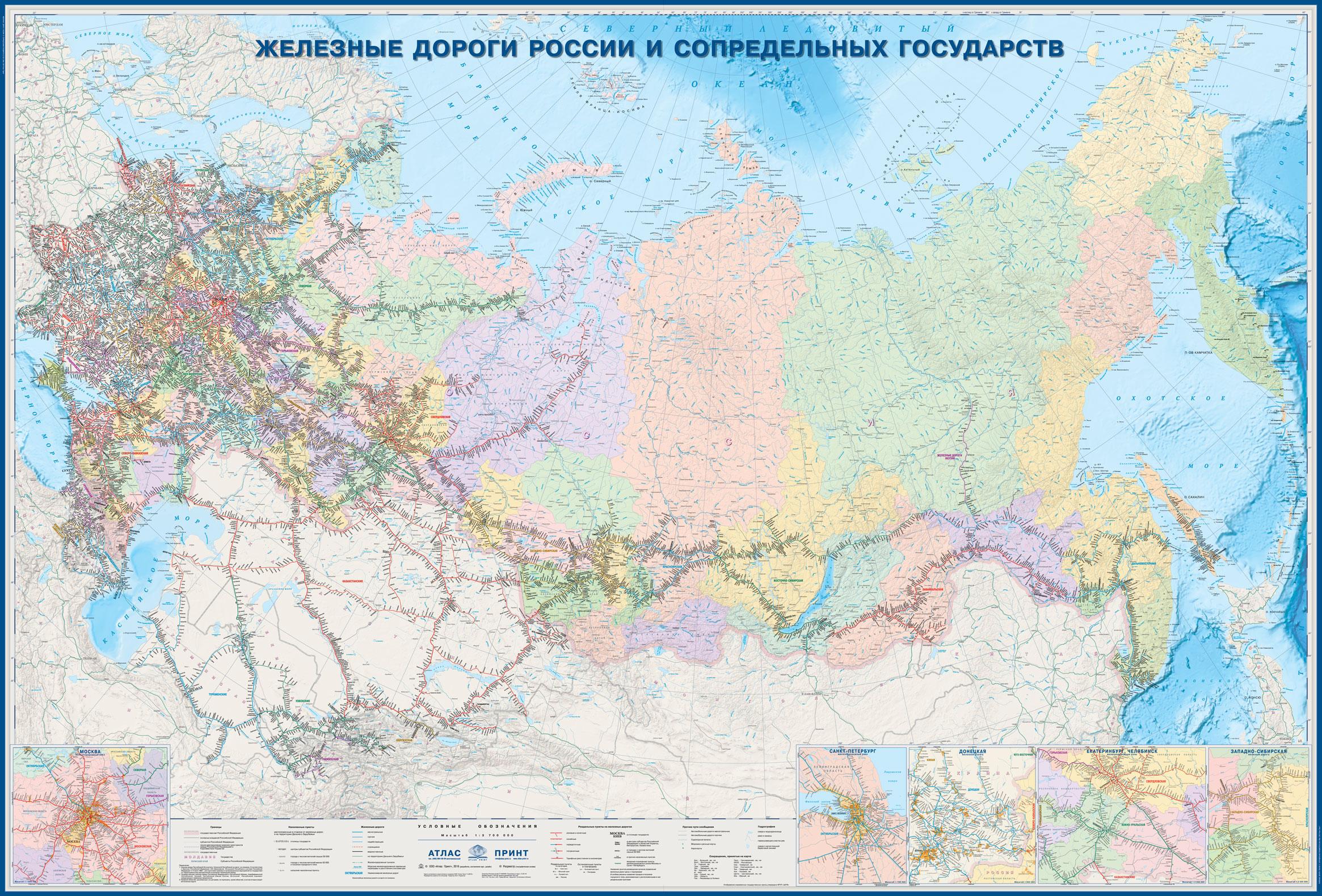 Большая настенная карта железных дорог России (транспортная)