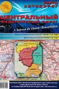 Складная карта автодорог Центрального федерального округа