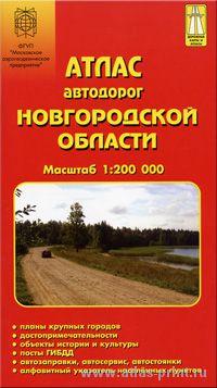 Атлас автодорог Новгородской области