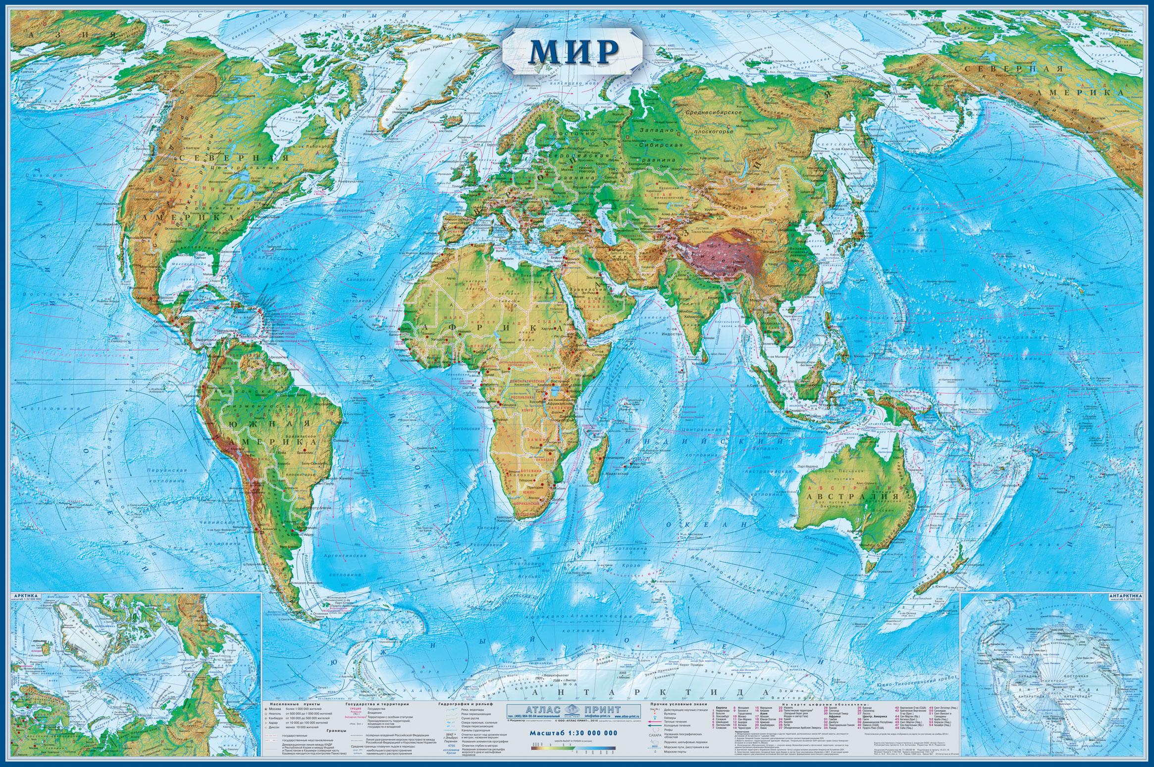 Настенная физико-политическая карта Мира 1,18х0,79 м купить