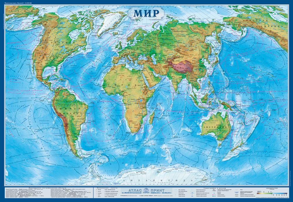 Карта Физическая Мира Скачать img-1