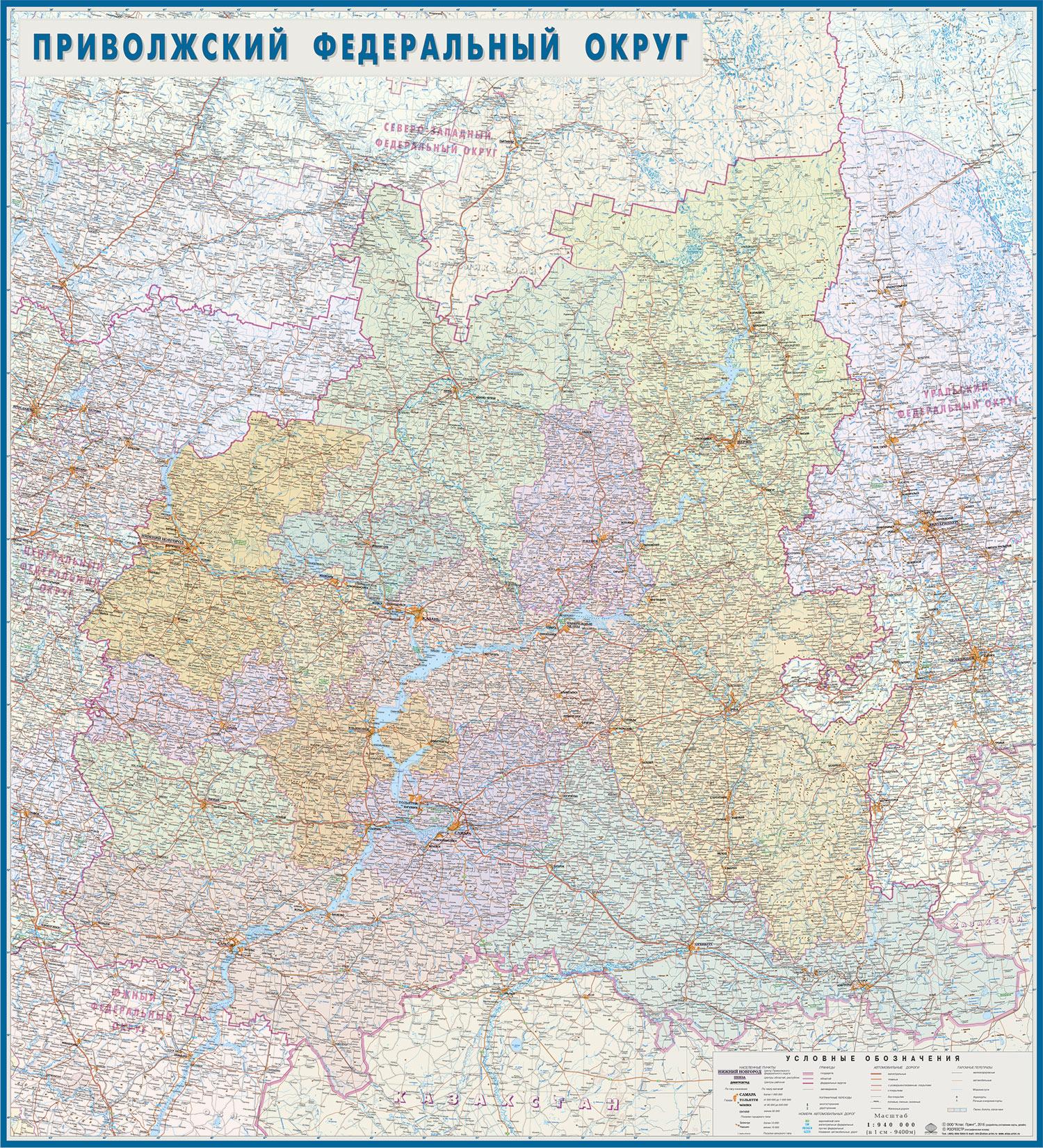 Настенная карта Приволжского федерального округа России (ПФО)  размер 1,50 х 1,65 м ламинированная на заказ