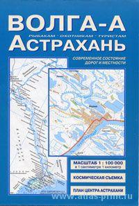 """Складная карта """"Волга-А, Астрахань"""""""