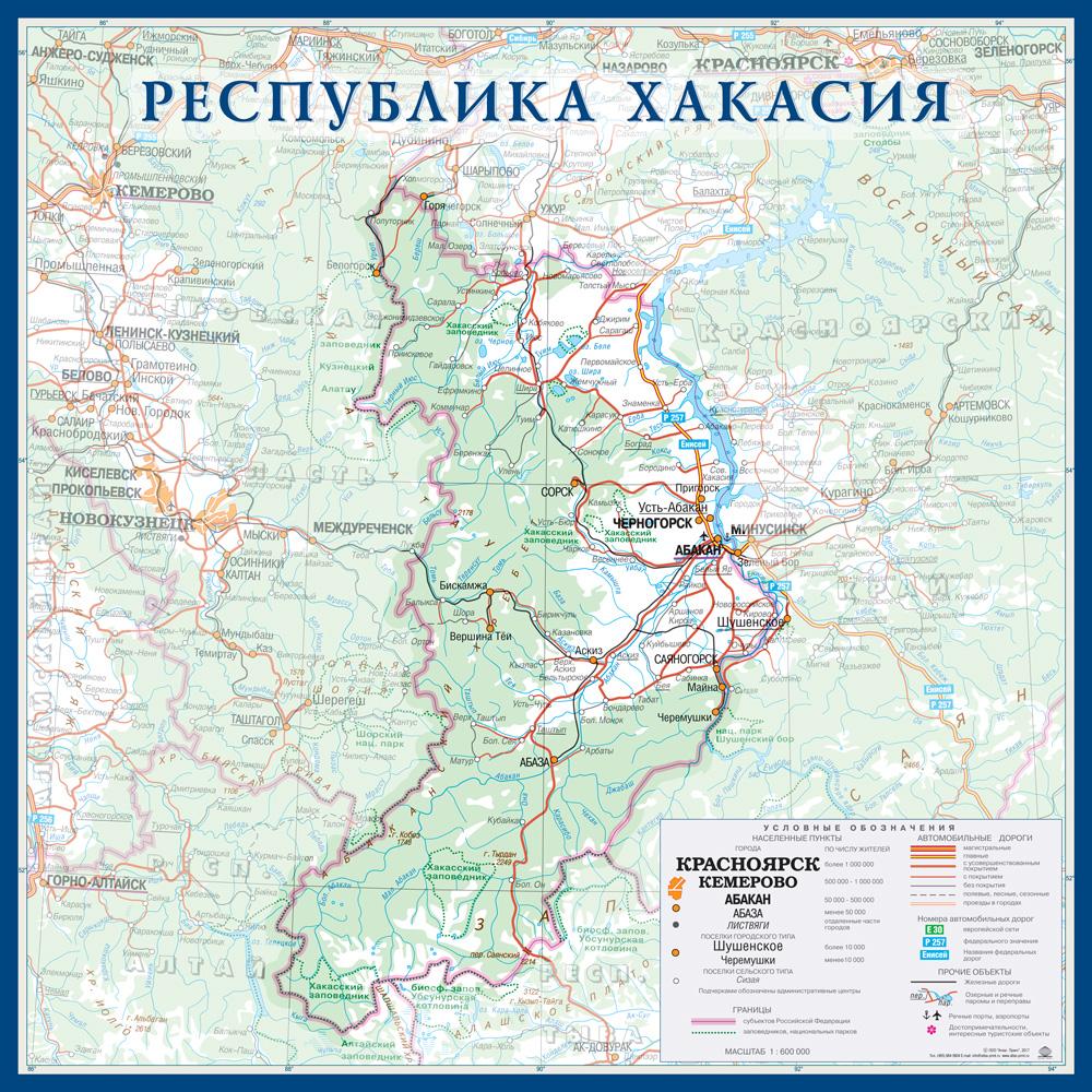 Настенная географическая карта Республика Хакасия 1,0*1,0м, ламинированная
